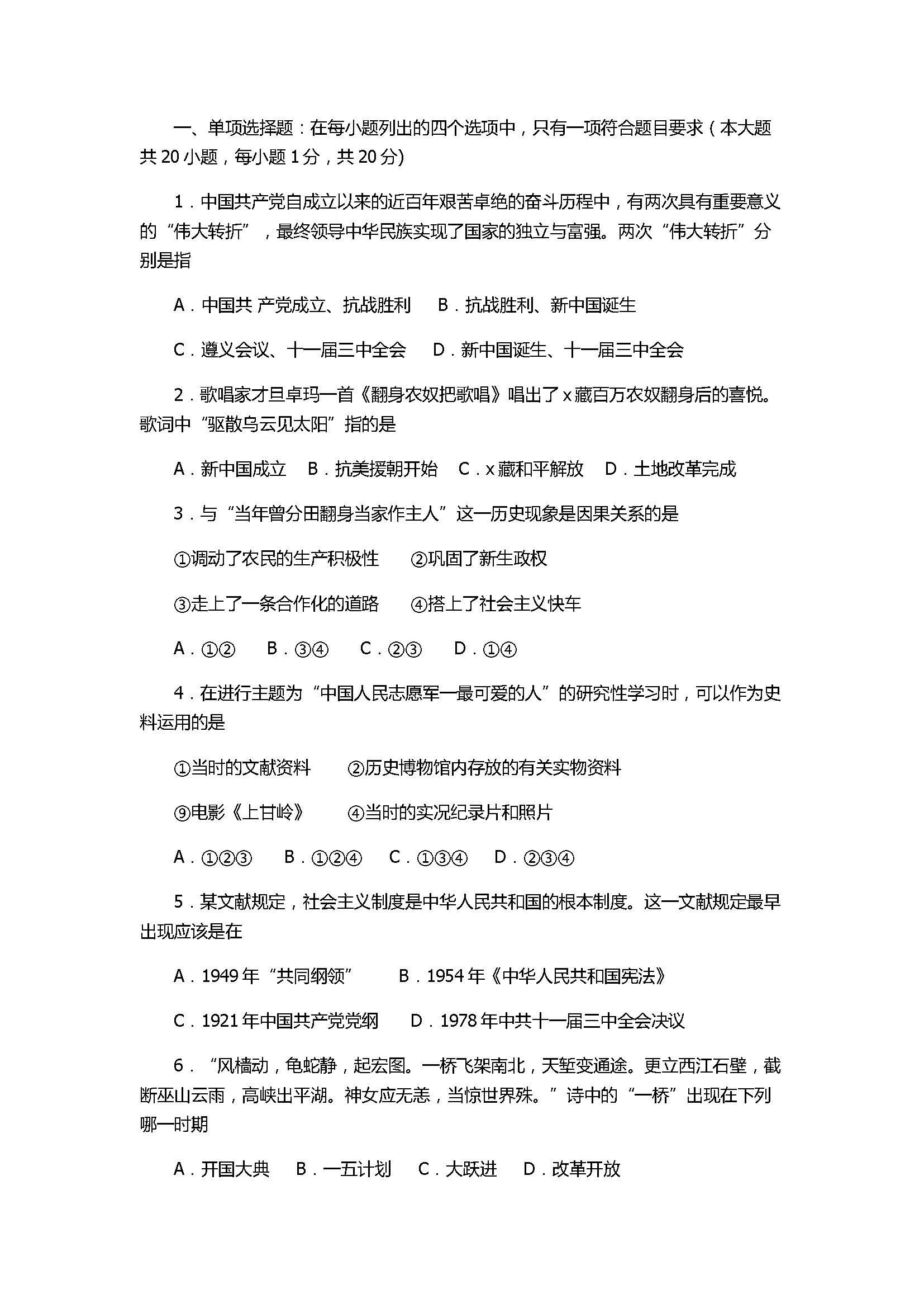 2017初二年级历史下册期末试题带答案(苏州市高新区)