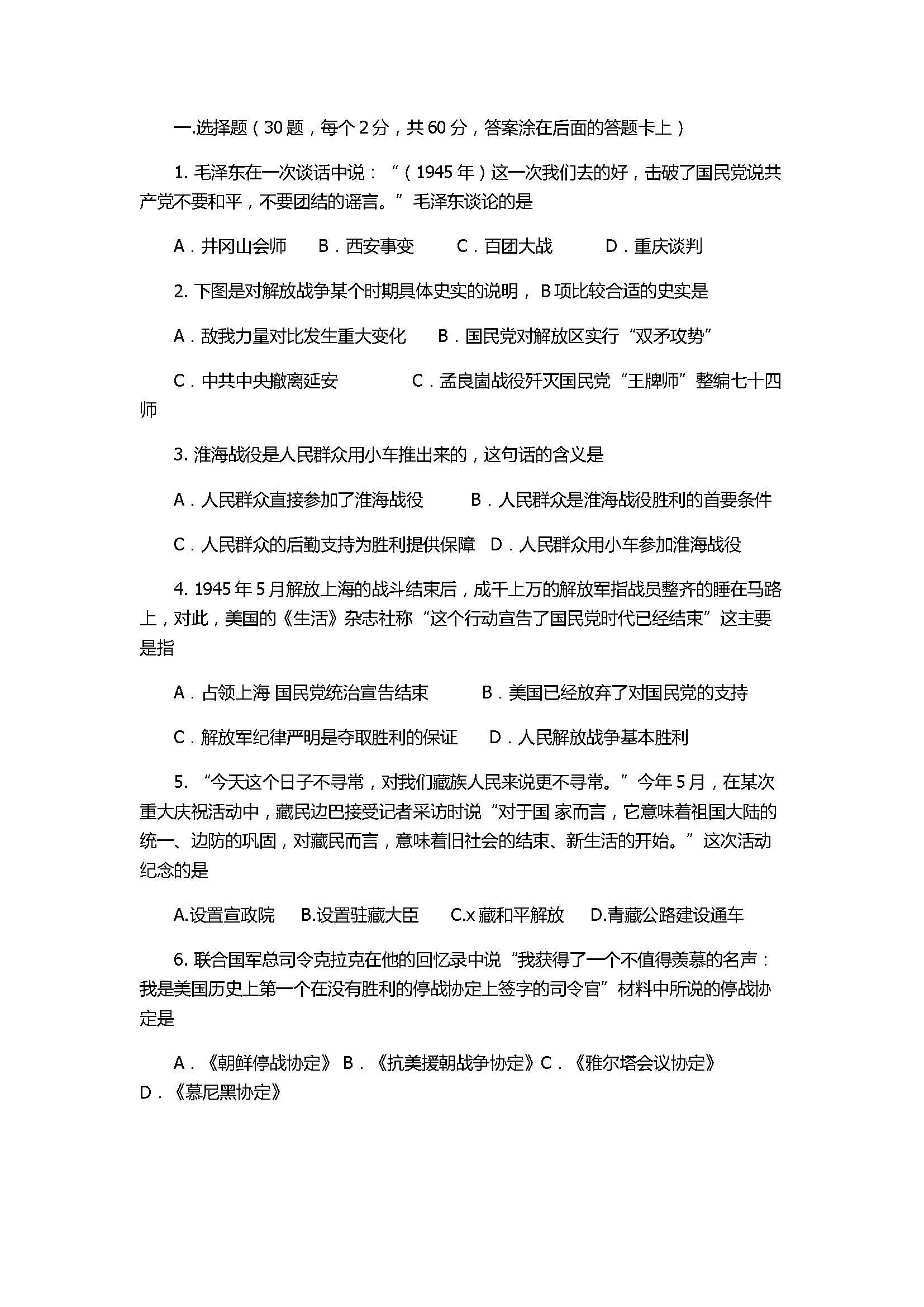 2017初二年级历史下册期末试题附答案(唐山市)