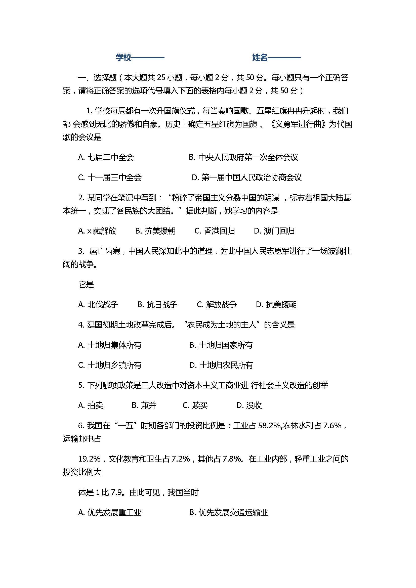 2017初二年级历史下册期末试题含参考答案(宁城县)