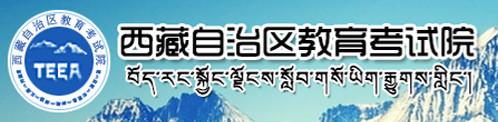 西藏中考报名时间及官方报名入口(西藏教育考试院)