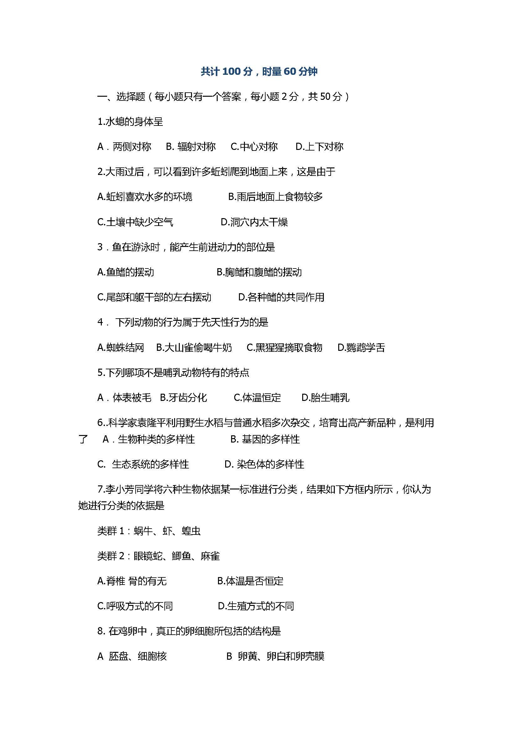 2017八年级生物上册期末试卷含参考答案(衡阳市)