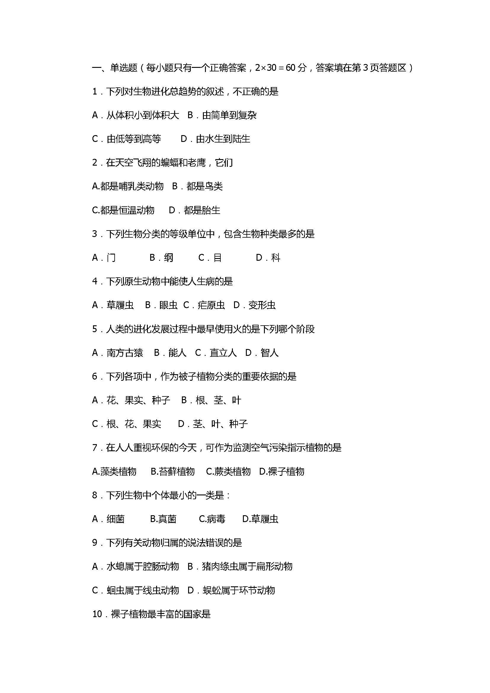 2017初二年级生物下册期末试题含参考答案(广东省揭阳市揭西县)
