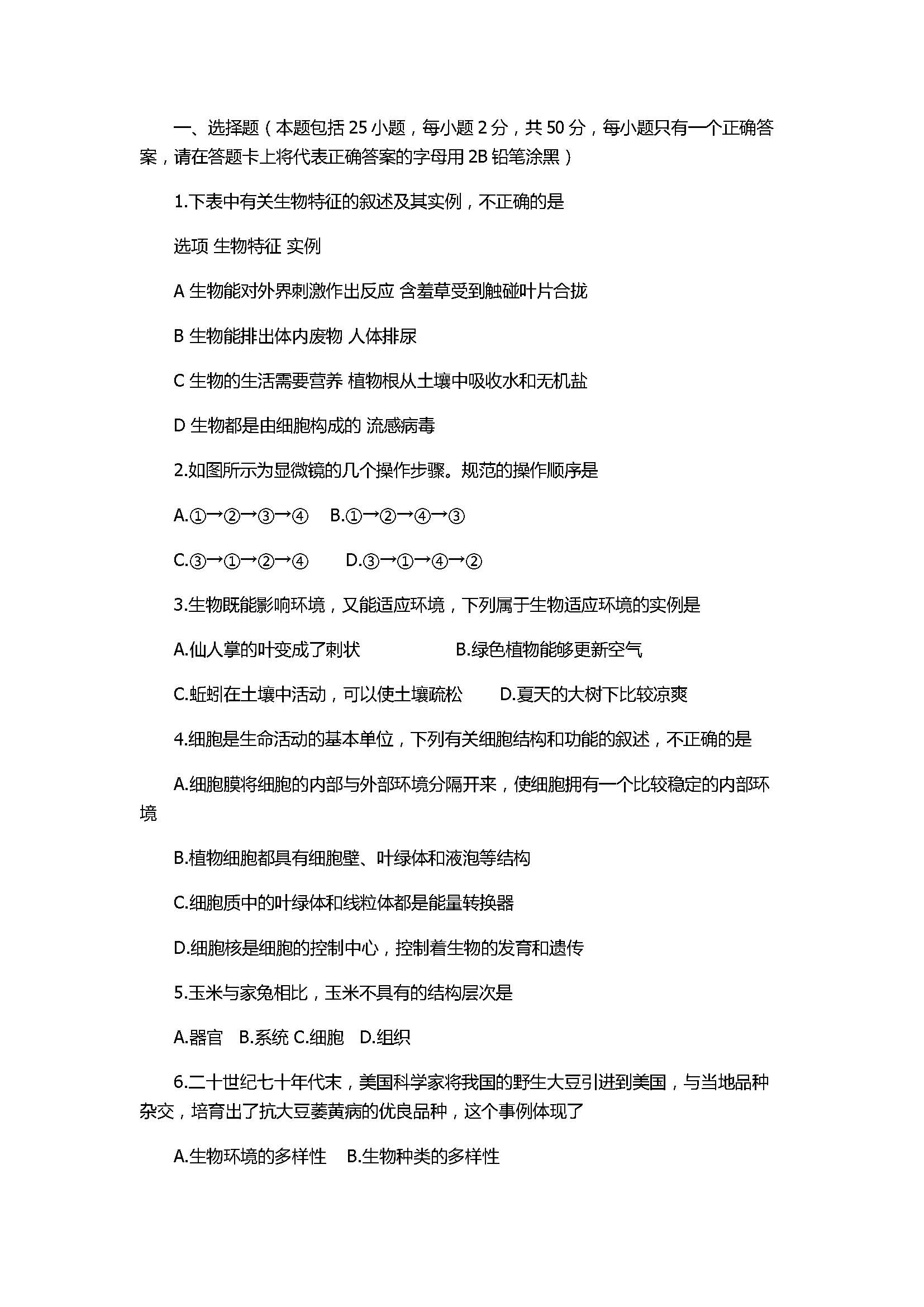 2017八年级生物中考试卷带参考答案(通辽市)
