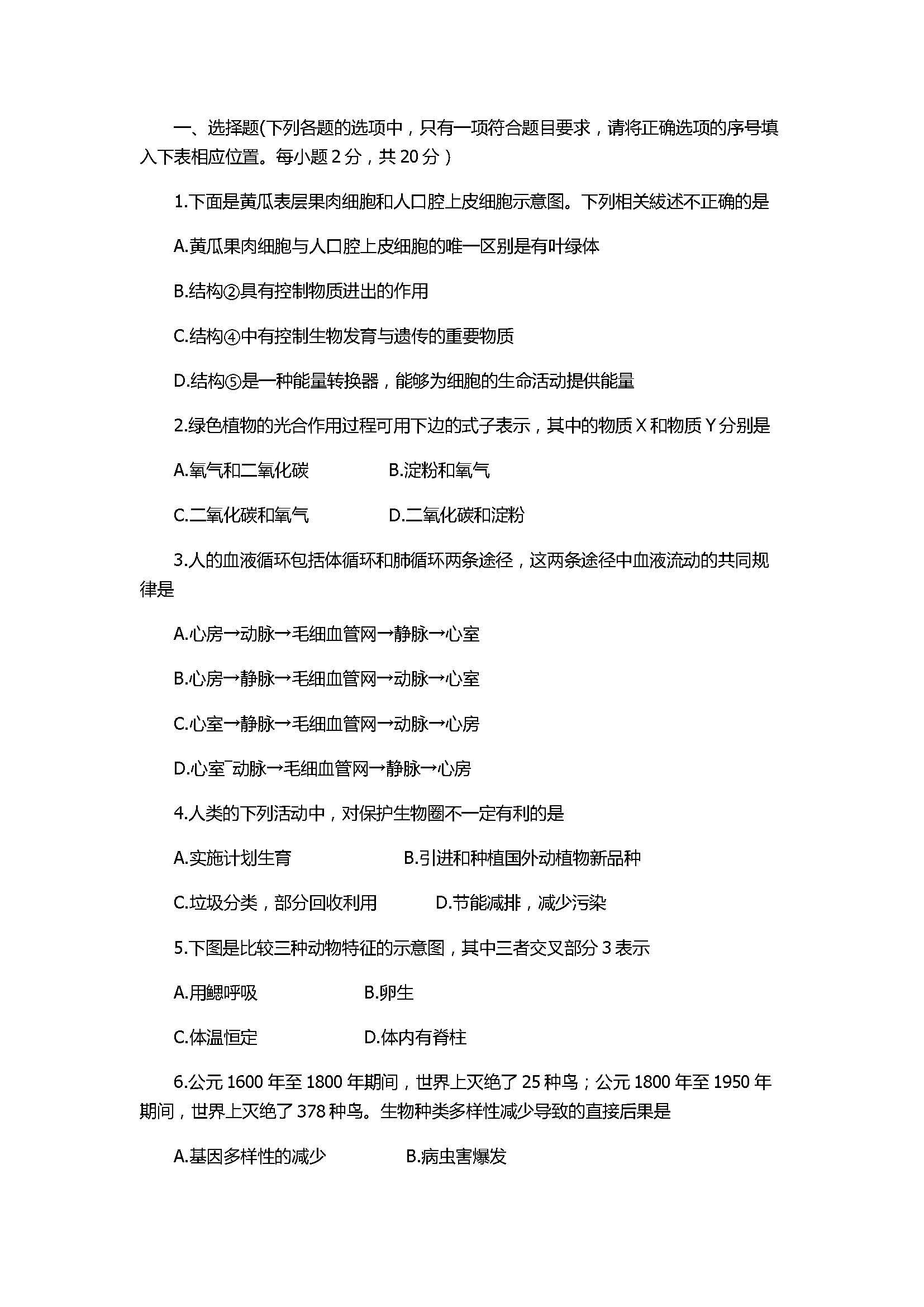 2017初二年级生物中考试卷附参考答案(山西省太原市)