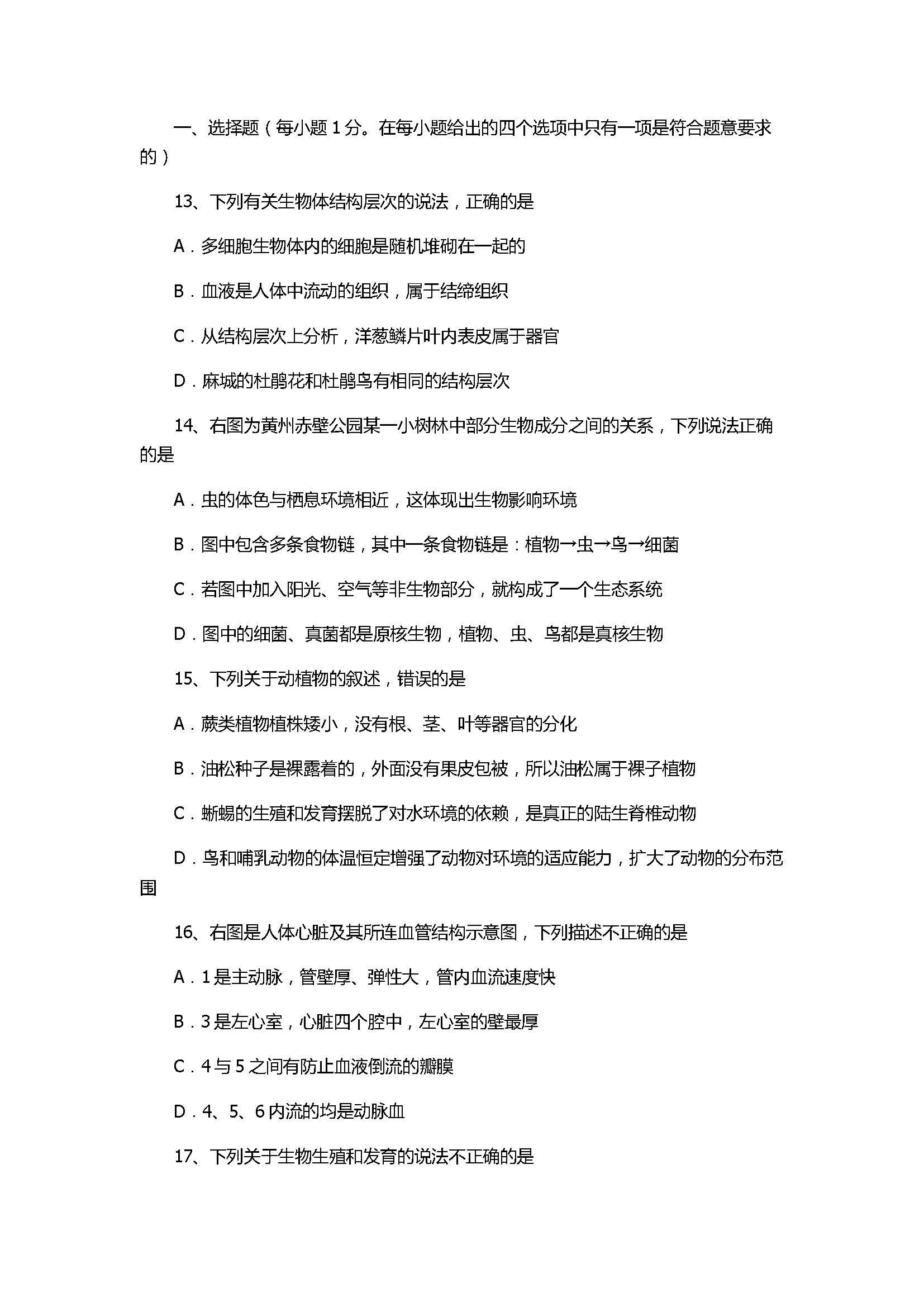 黄冈市2017八年级生物中考试卷(附参考答案)