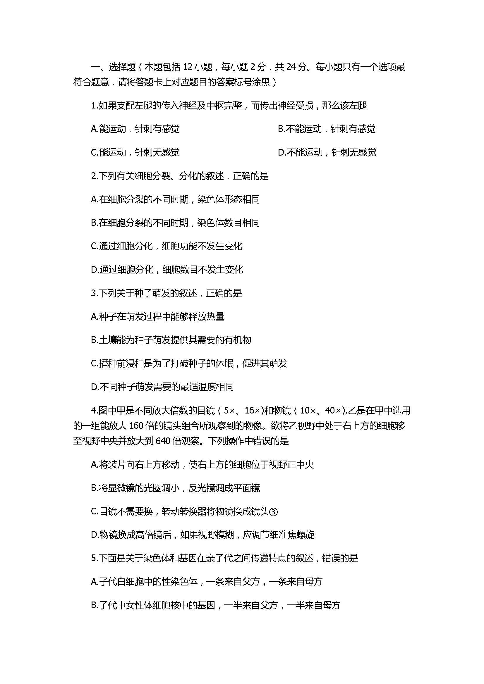 2017初二年级生物中考试卷带参考答案(内蒙古包头市)