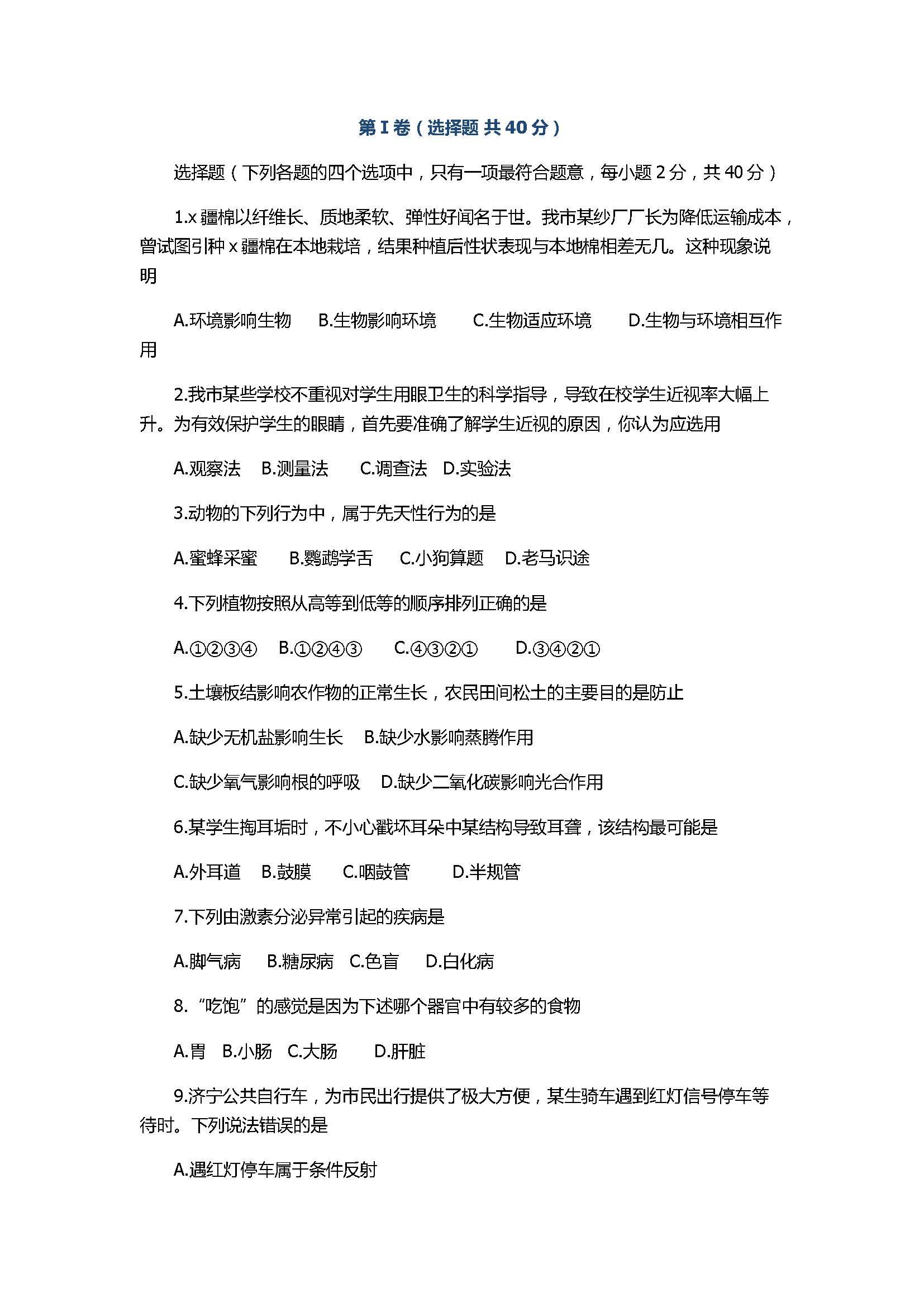 2017初二年级生物结业考试卷含参考答案(山东省济宁市)