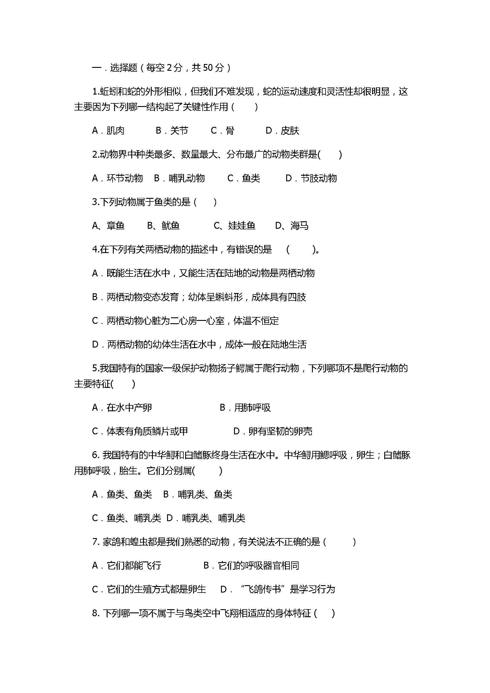 2017八年级上册生物期末试卷带参考答案(赤峰市宁城县)