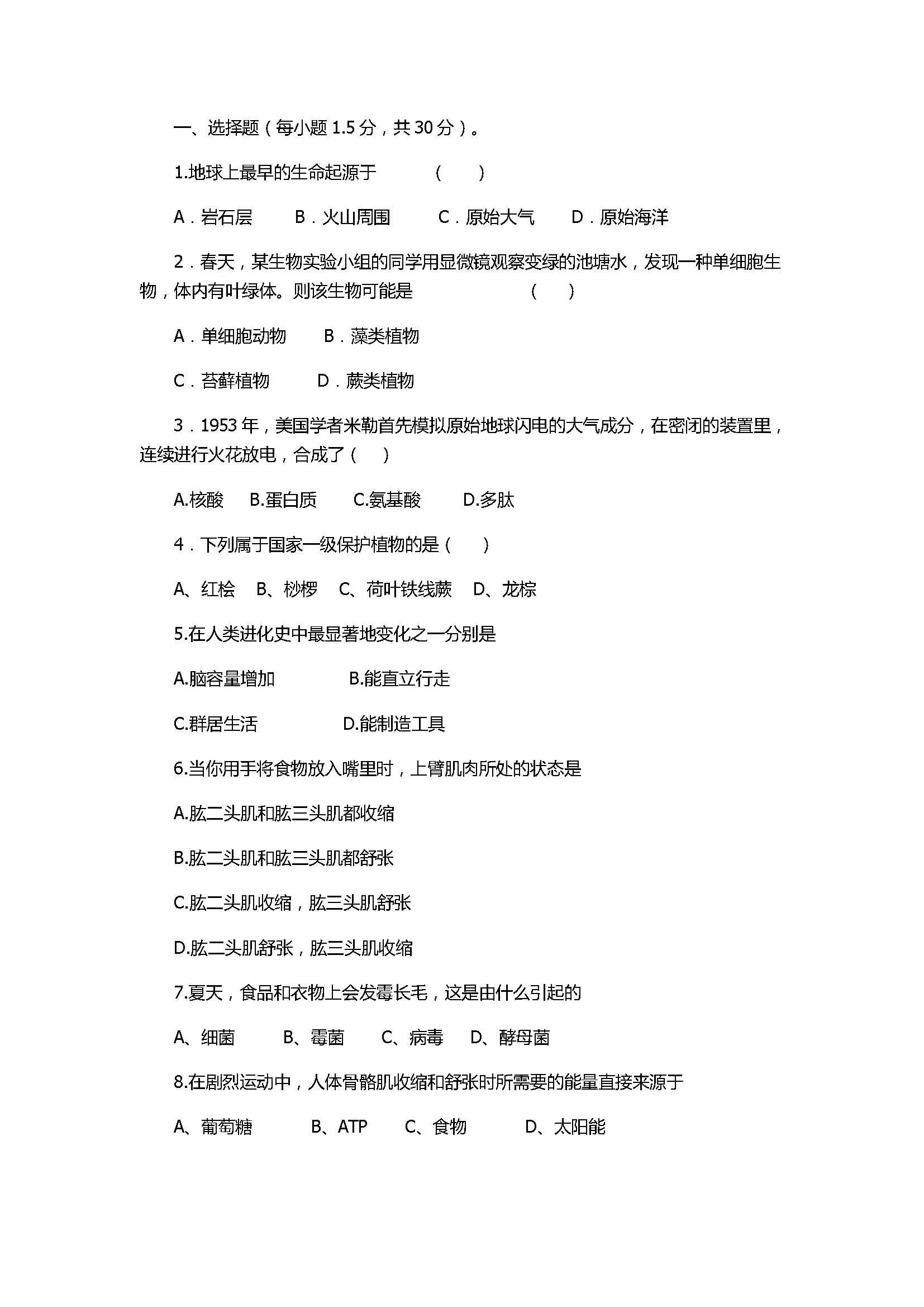 2017初二年级生物下册期末试卷含参考答案(高台县)