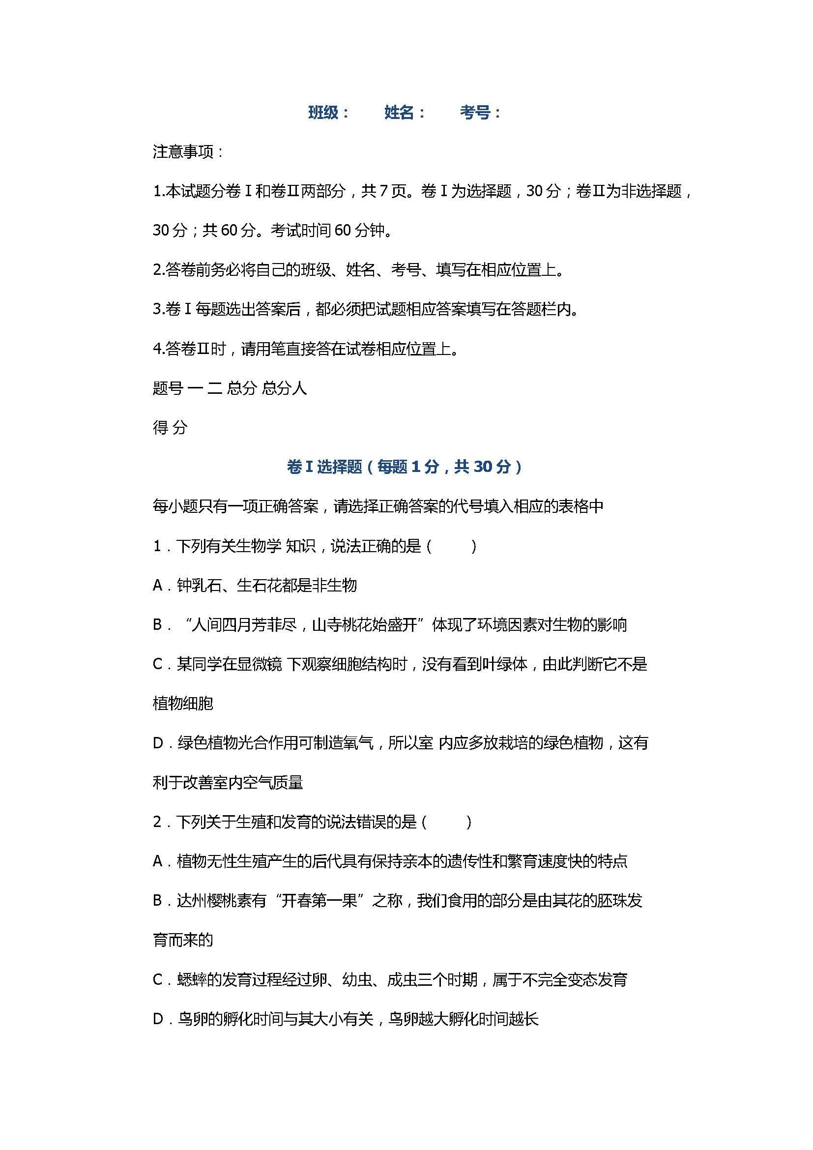 2017八年级生物下册月考试卷有参考答案(广安市酉溪区)