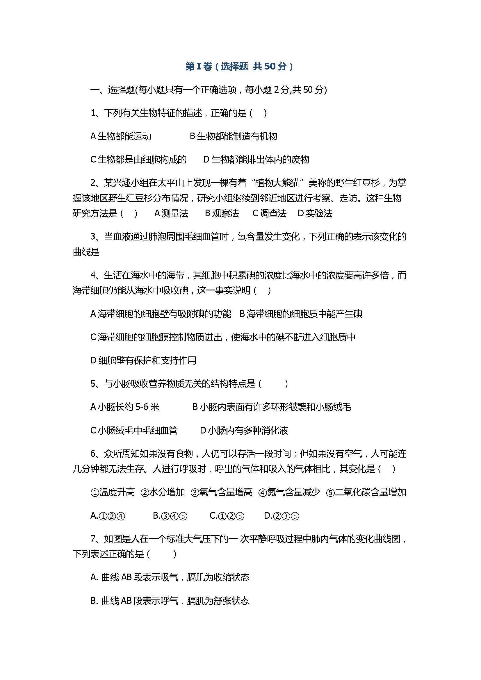 2017初二年级生物下册月考试卷含参考答案(滨州三校)