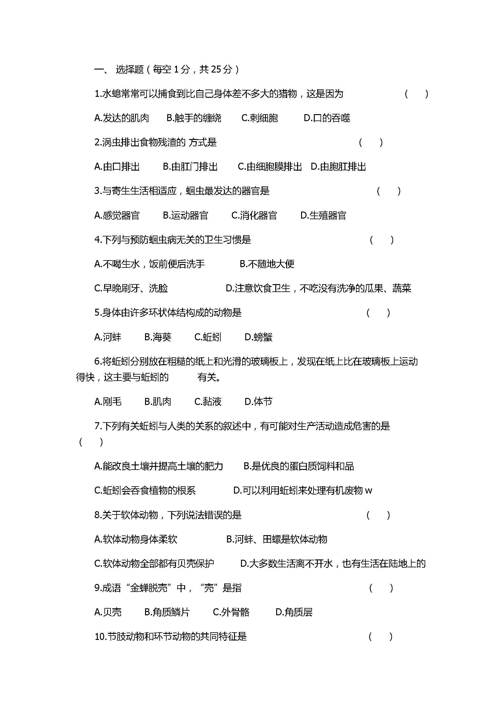 农安县2017八年级生物上册文化素质监测试题(带参考答案)