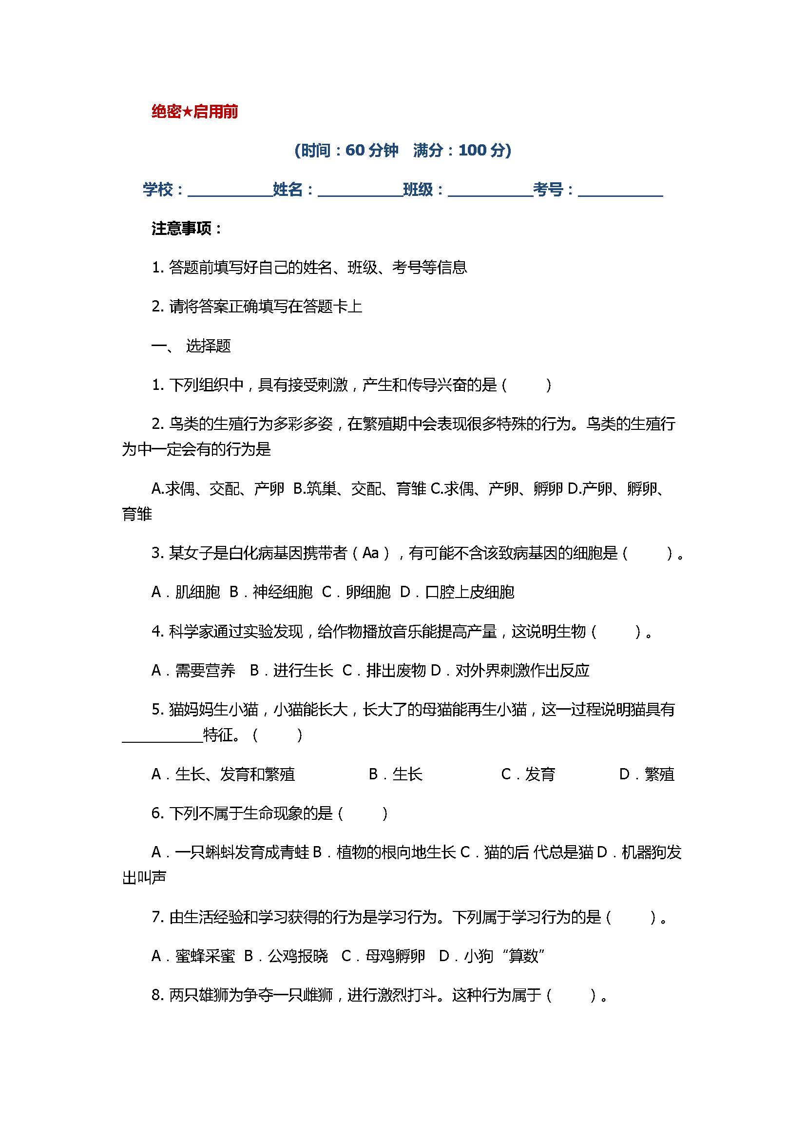 2017初二年级生物上册月考试题含参考答案(钦州港区)