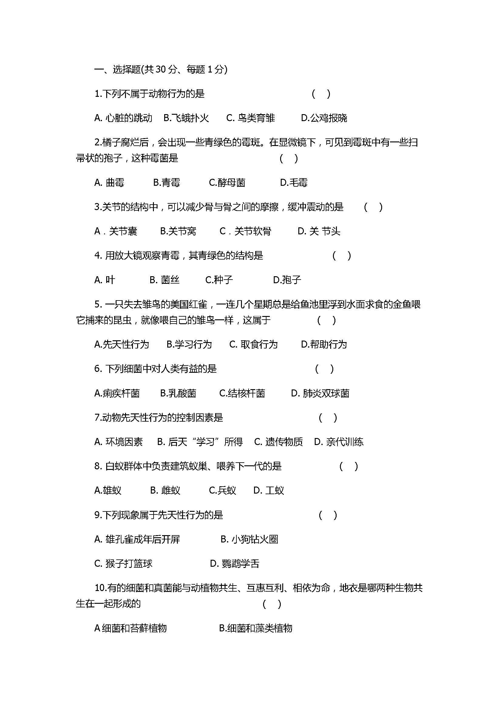 2017初二年级生物上册月考试题含答案(德惠三中)