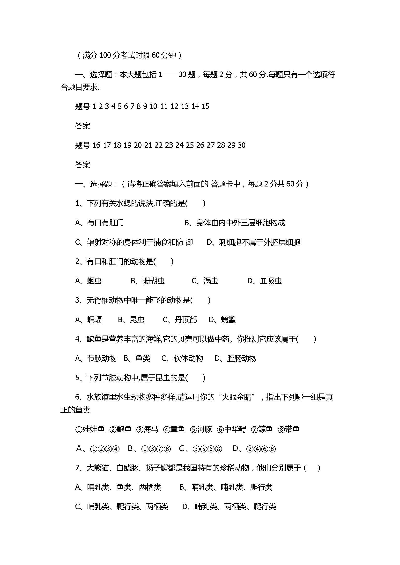 2017八年级生物上册月考考试题含答案(山东省莒县莒北八校)