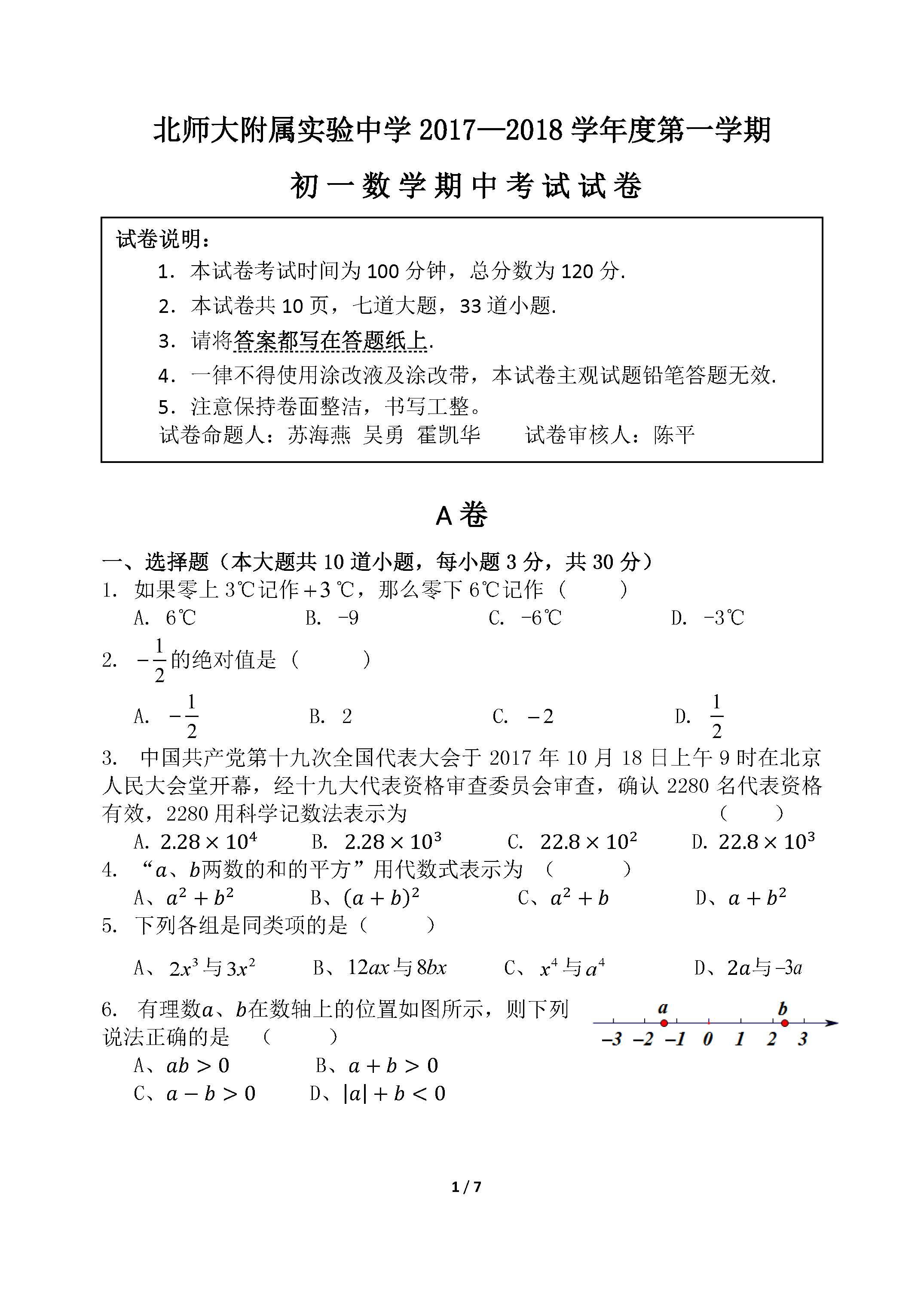 2017学年北师大附属实验中学初一数学期中试题(图片版)