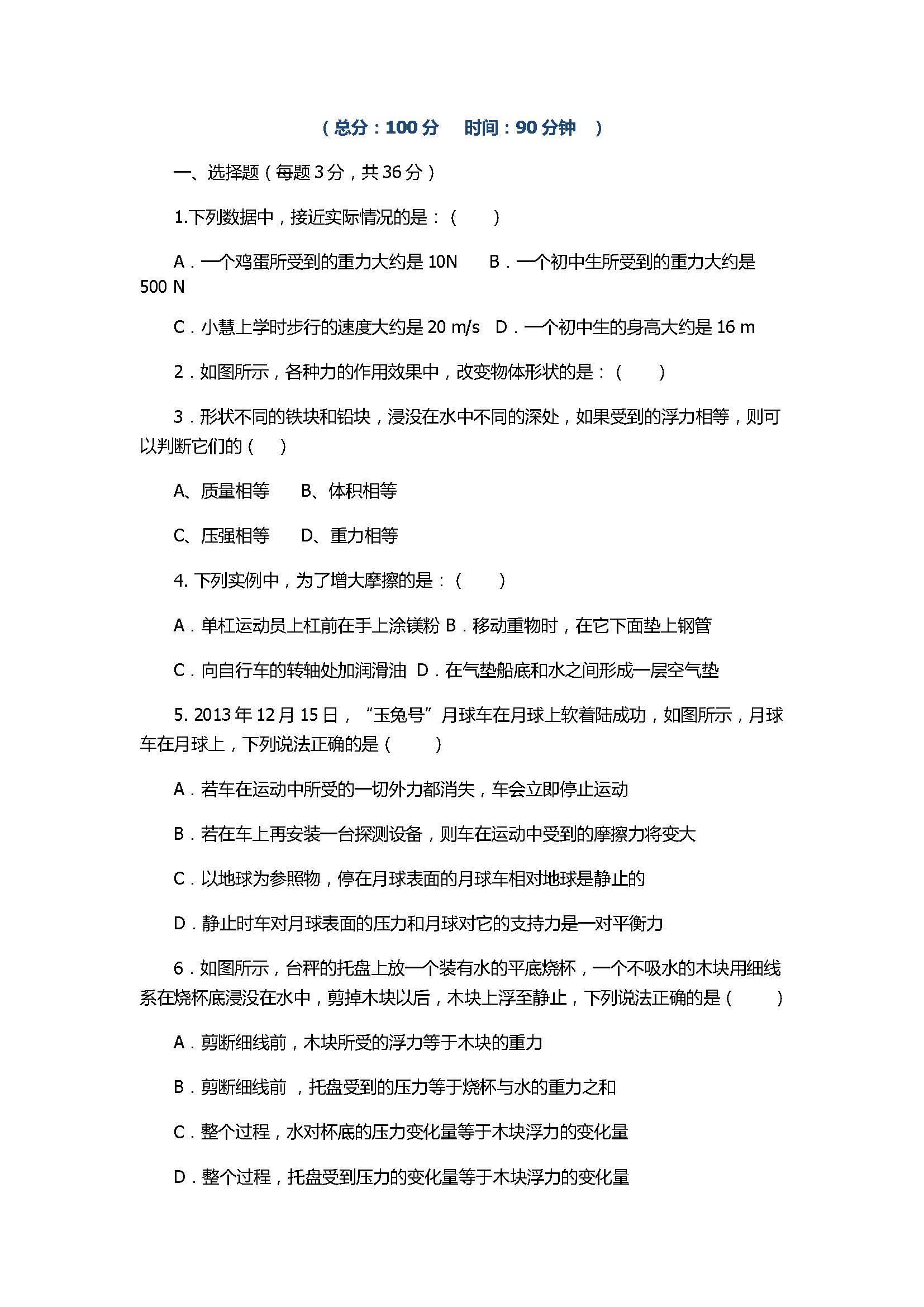 2017初二年级物理下册期中联考试卷带参考答案(重庆江津)