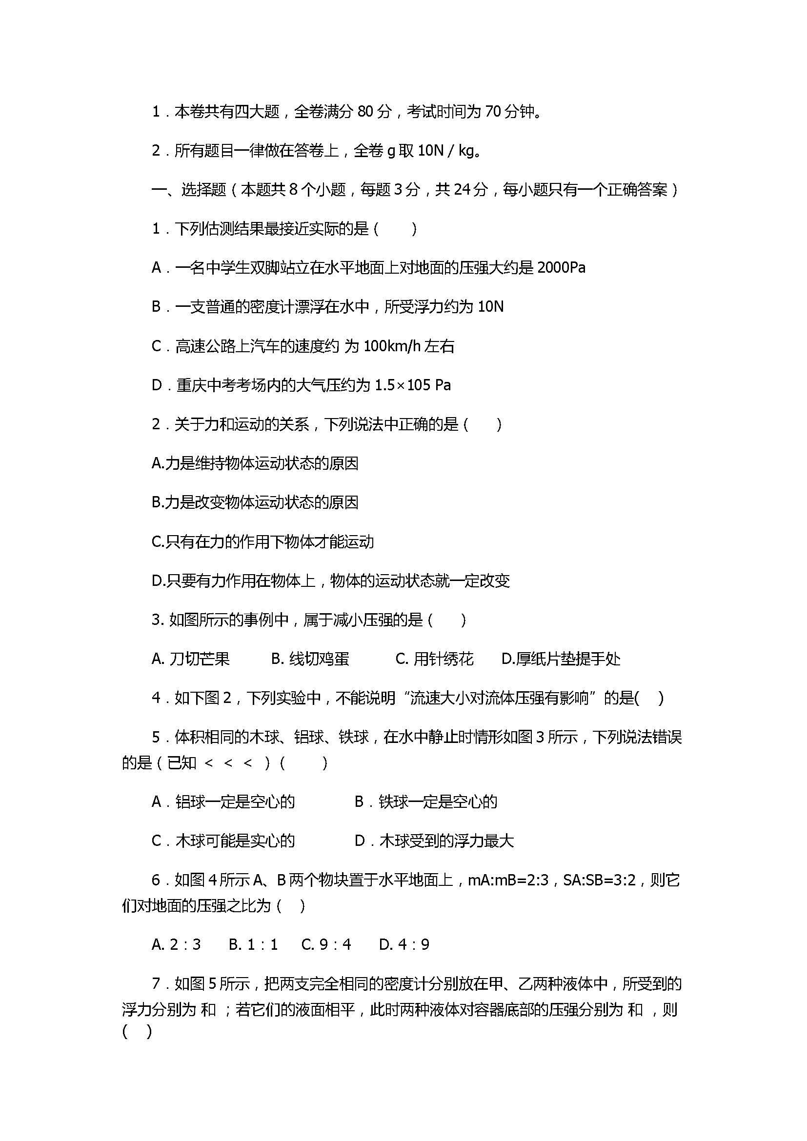 2017八年级物理下册期中试卷含答案(重庆市沙坪坝区)