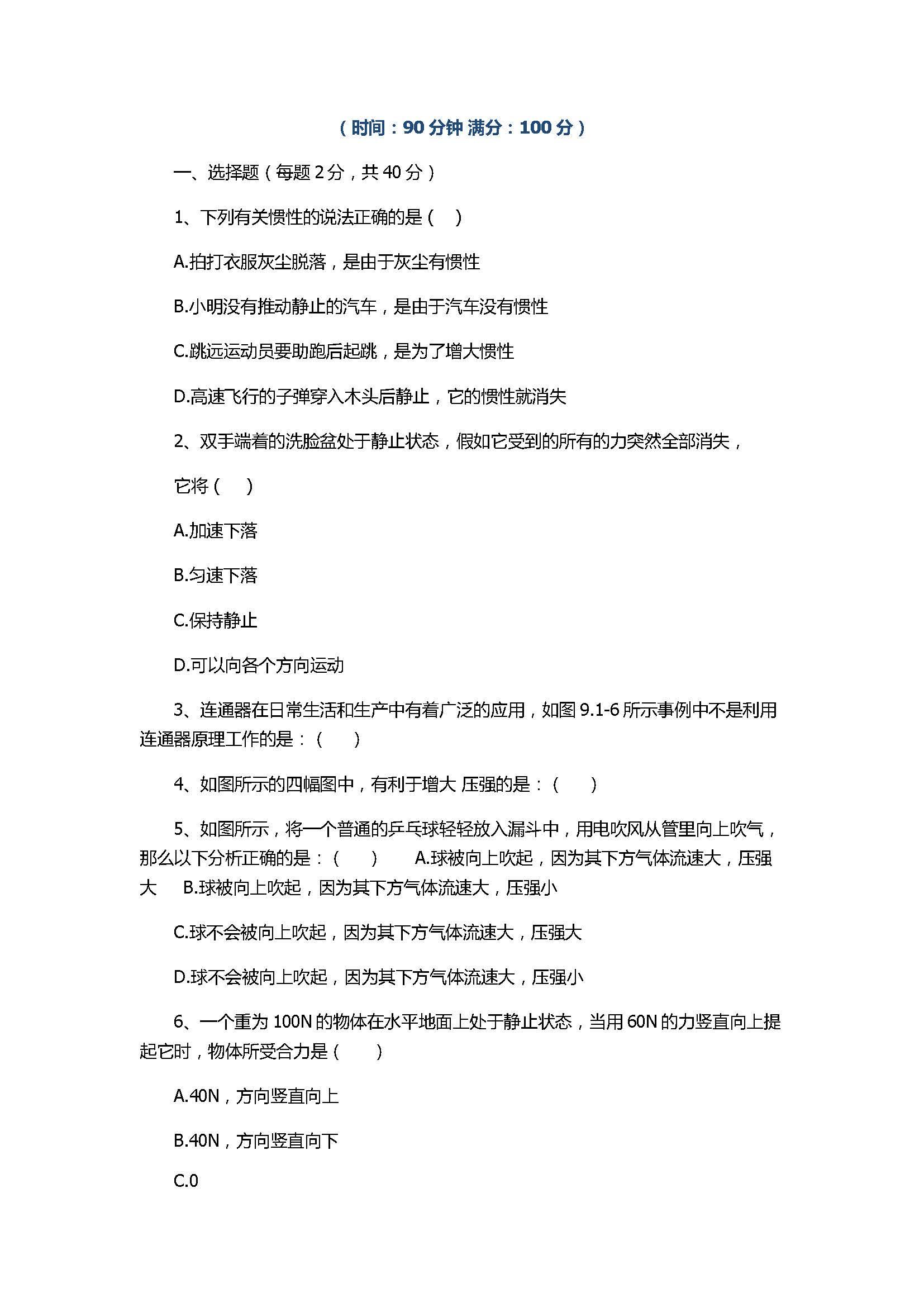 2017八年级下册物理期中测试题附参考答案(临沭县)