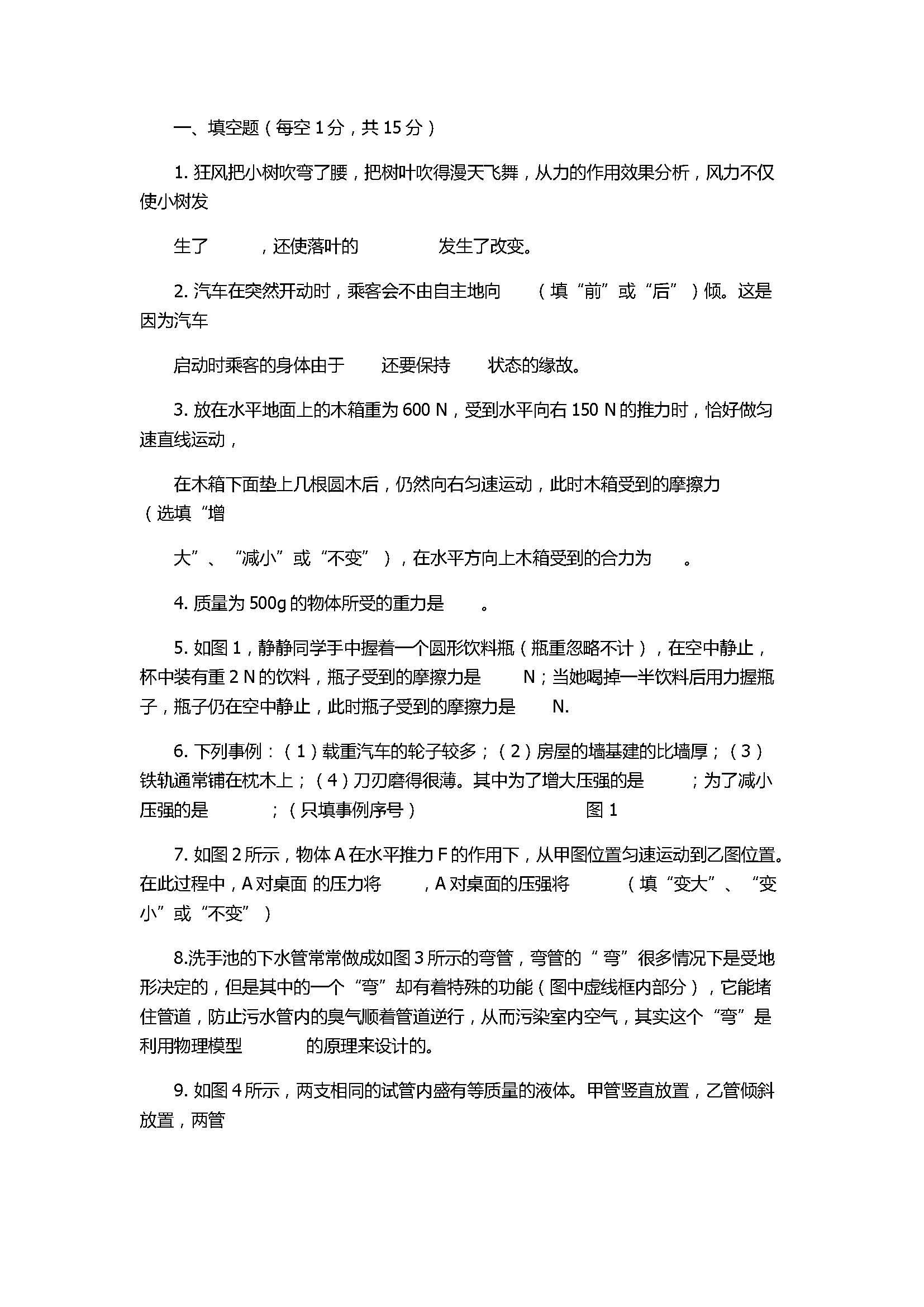 2017八年级下册物理期中测试题含答案(西华县)