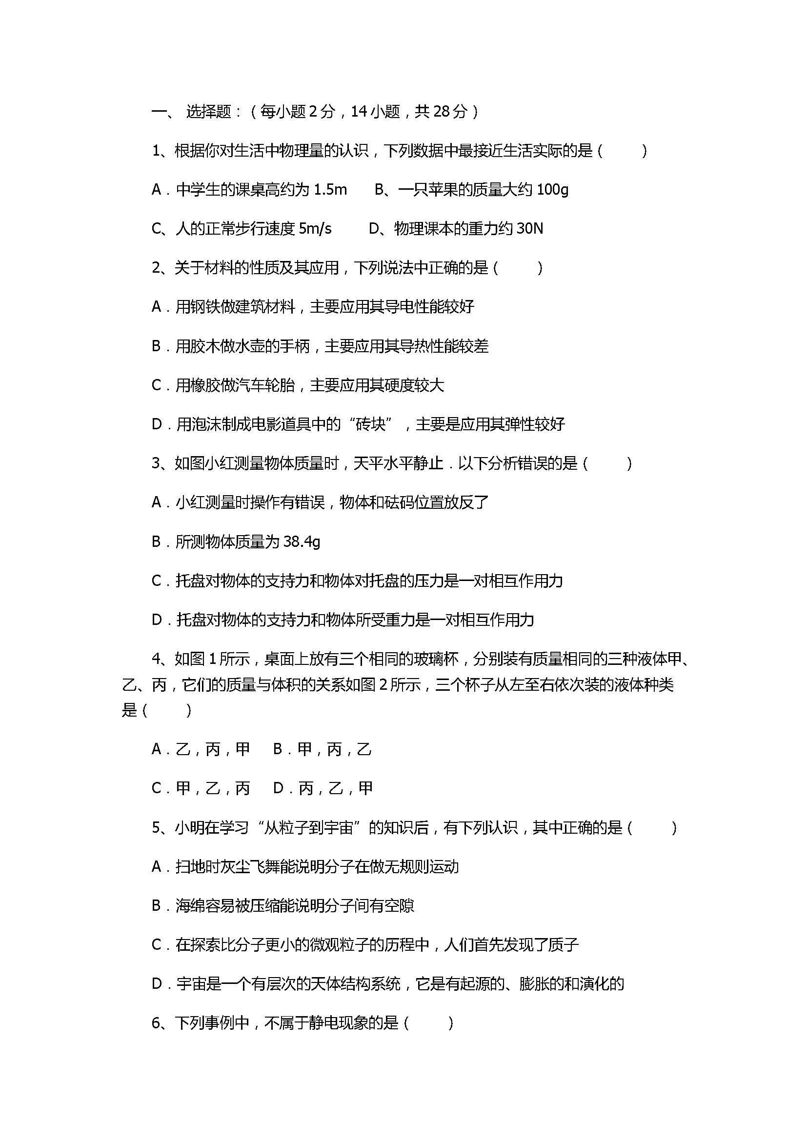 2017八年级物理下册期中试题带参考答案(东台市)