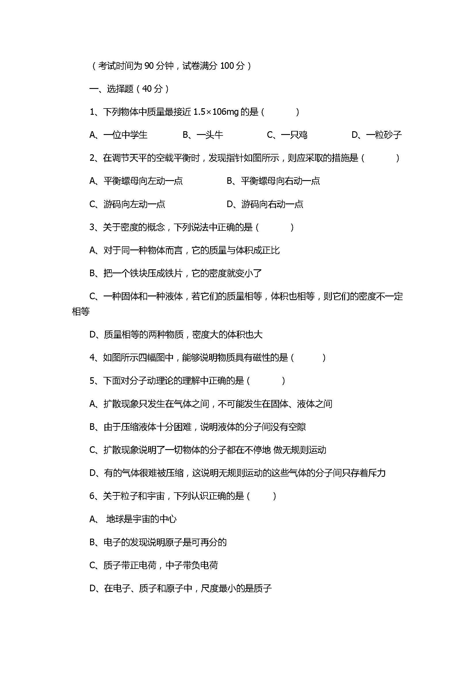 2017八年级物理下册期中考试试题含参考答案(射阳县)