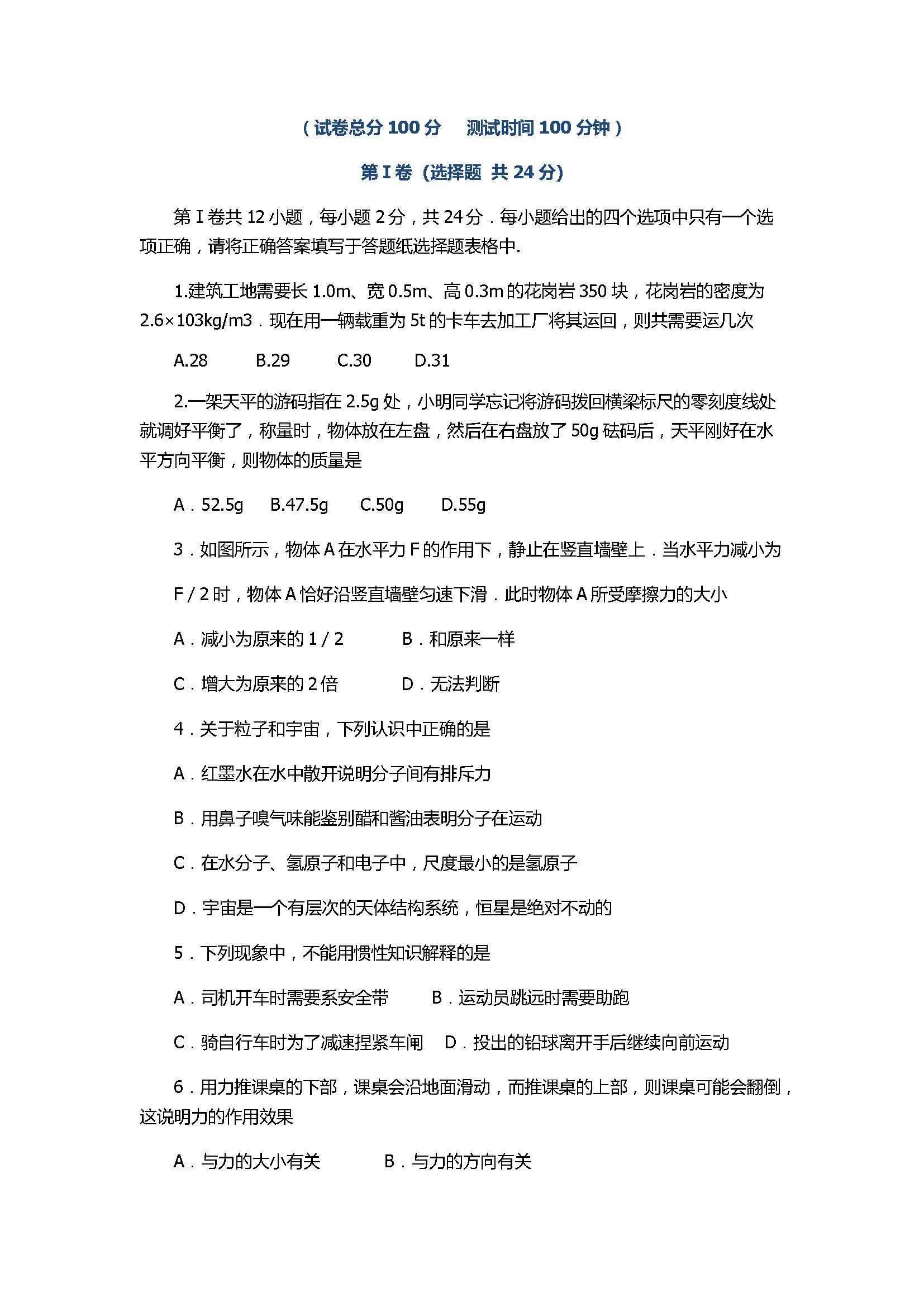 2017八年级下册物理期中试卷附参考答案(南通市海安县)