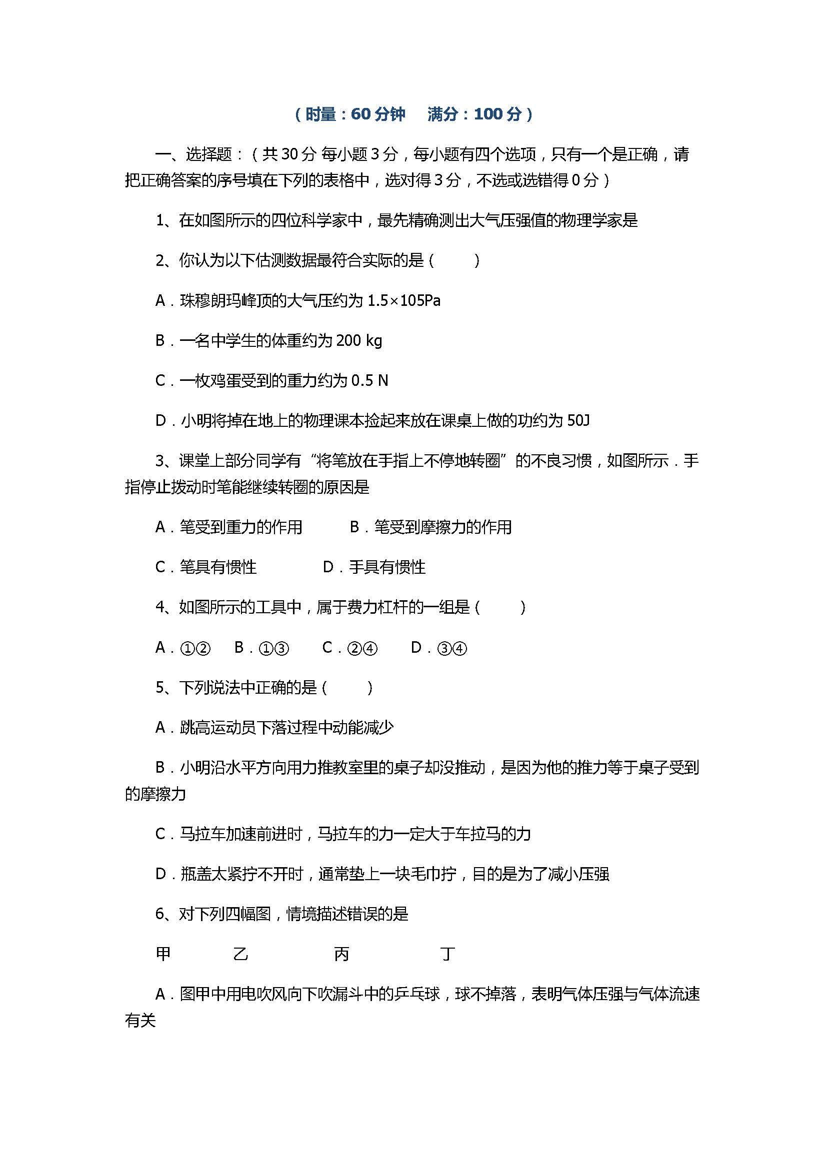 2017八年级物理下册期末试卷附参考答案(冷水江市)