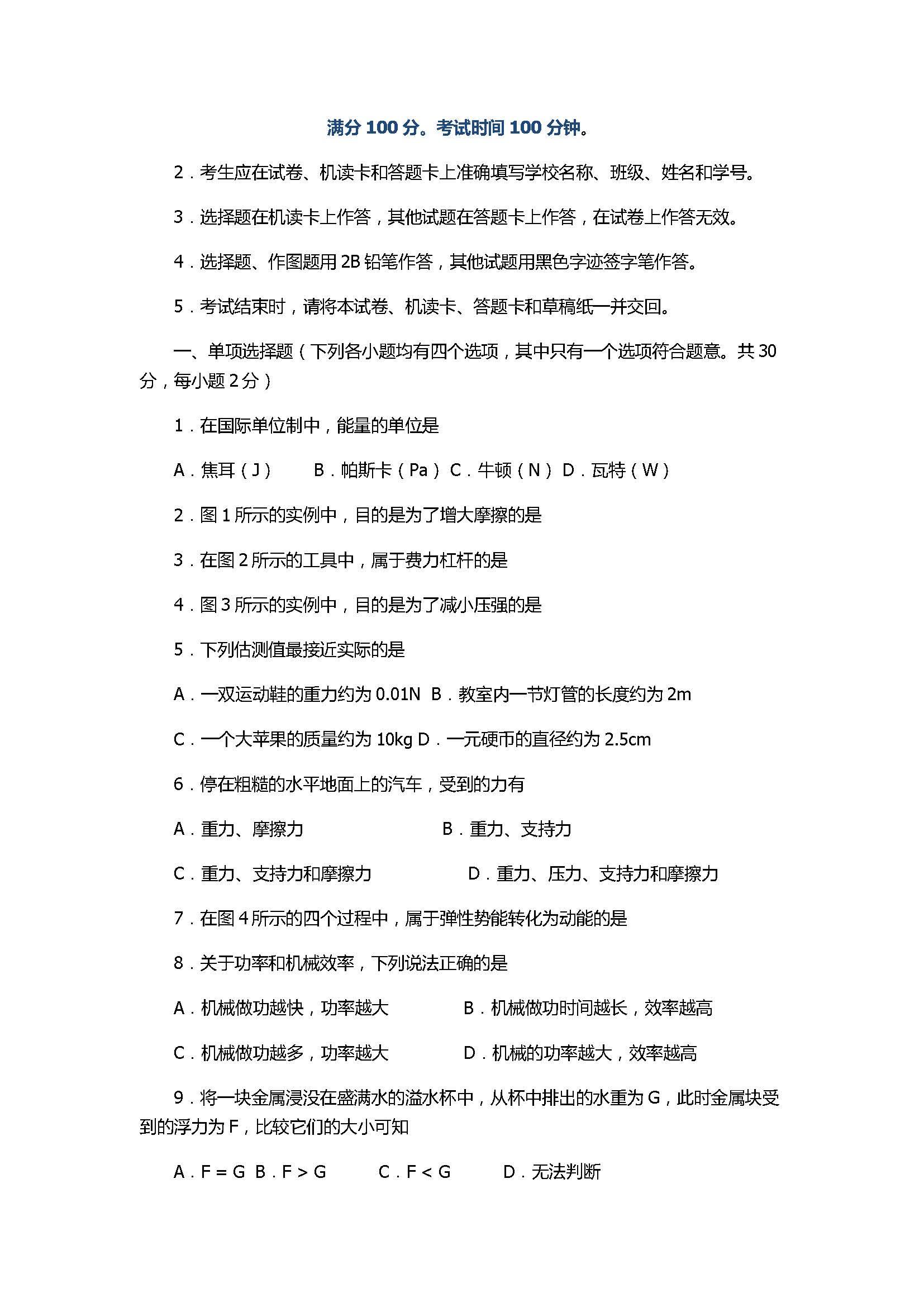 新人教版2017八年级物理下册期末试卷含答案(北京西城区)