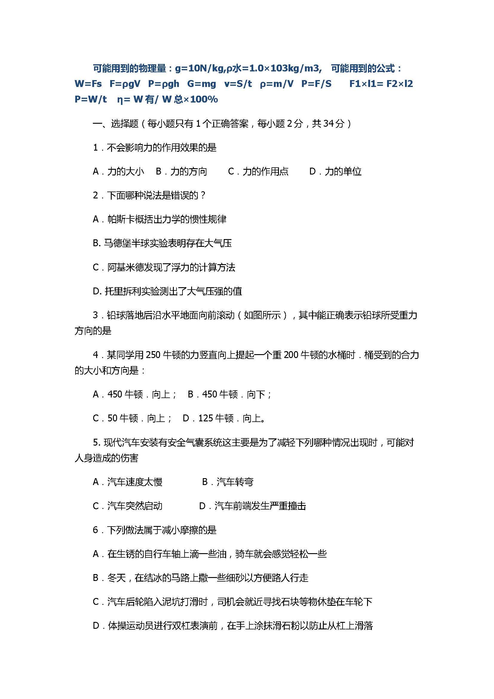 新人教版2017八年级物理下册期末试题含答案(湘潭市)