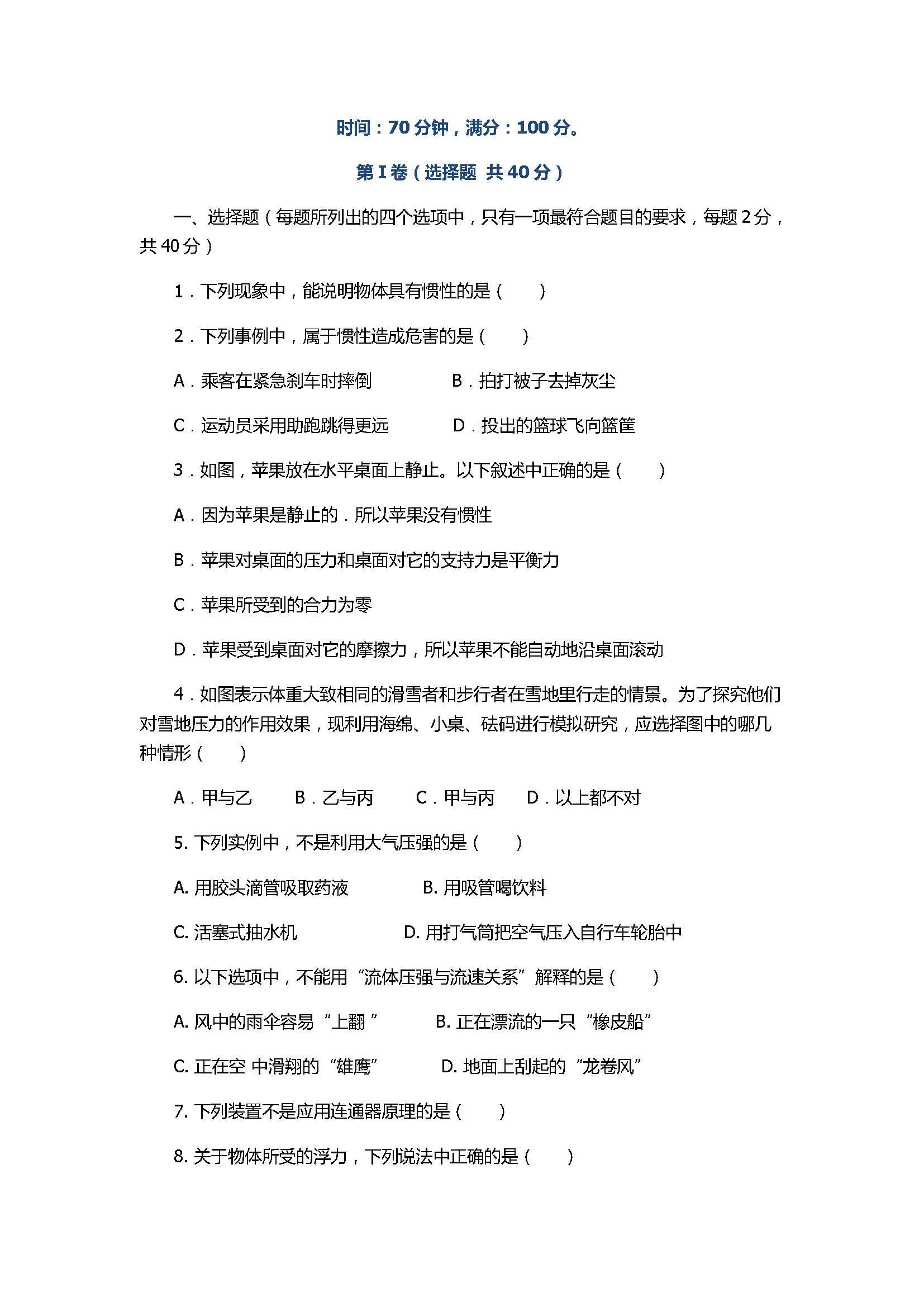 2017初二年级物理下册期末试题带答案(山东省临沂市)
