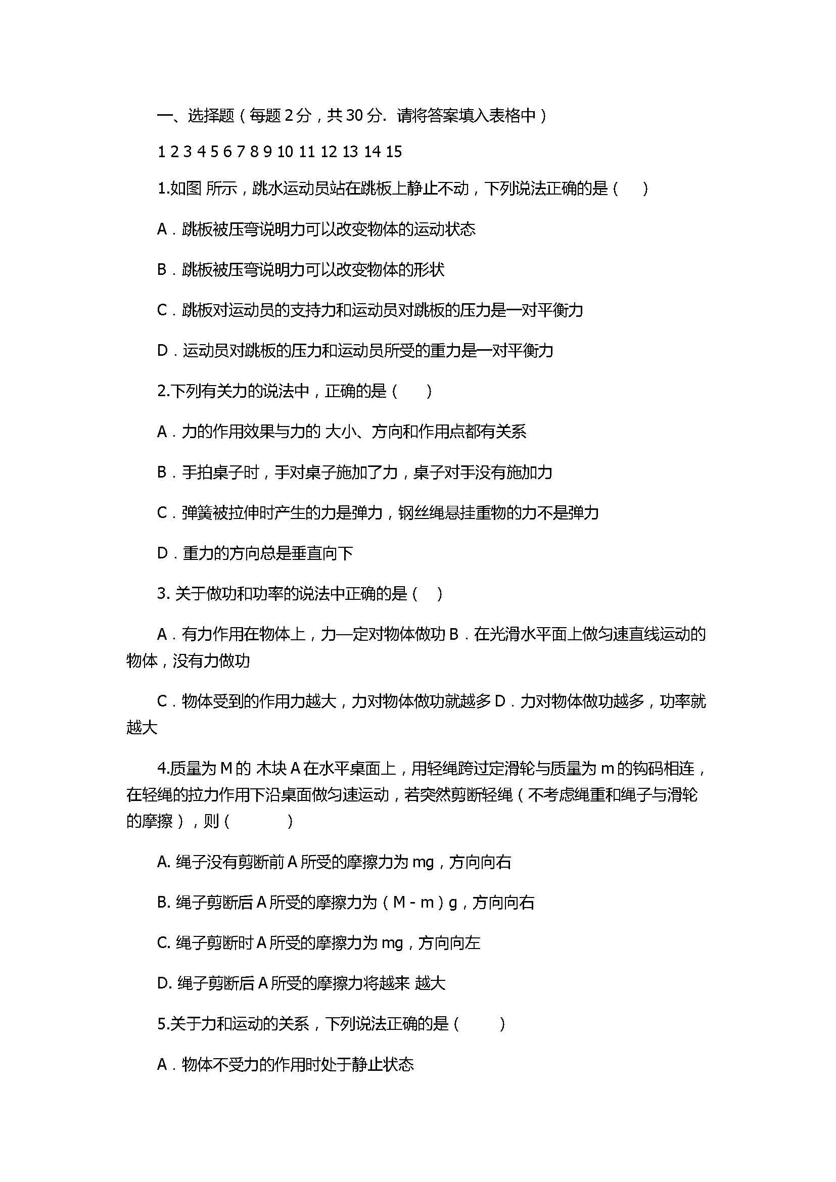 2017初二年级物理下册期末测试题(青海师大二附中)