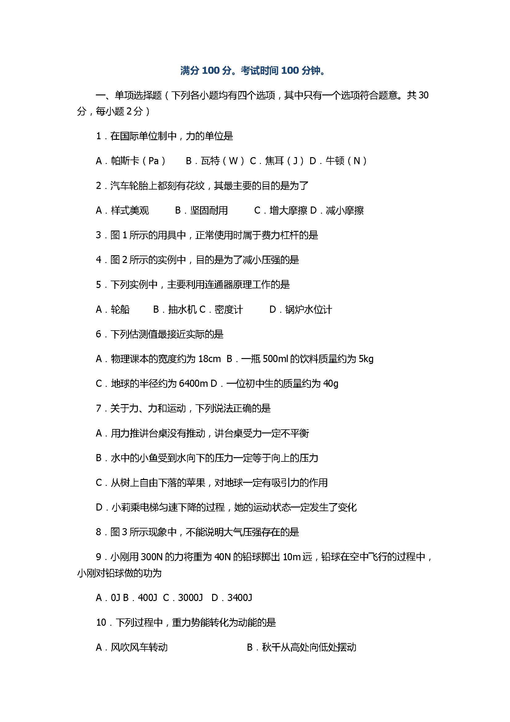 2017八年级下册物理期末检测试卷附参考答案(北京市西城区)