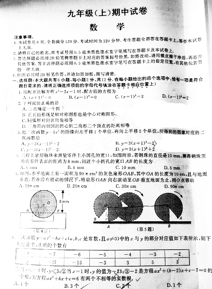 2017学年南京鼓楼区初三上物理期中试题(图片版)