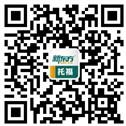 新東方托福微信