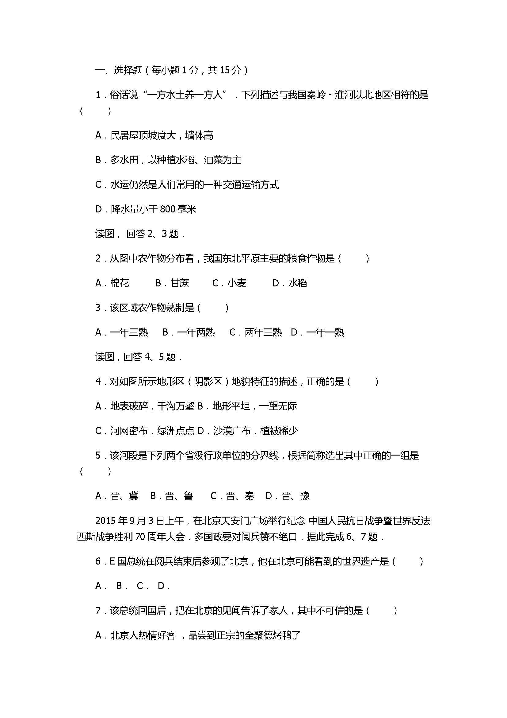 2017八年级地理下册月考试卷含参考答案(江西省崇仁二中)