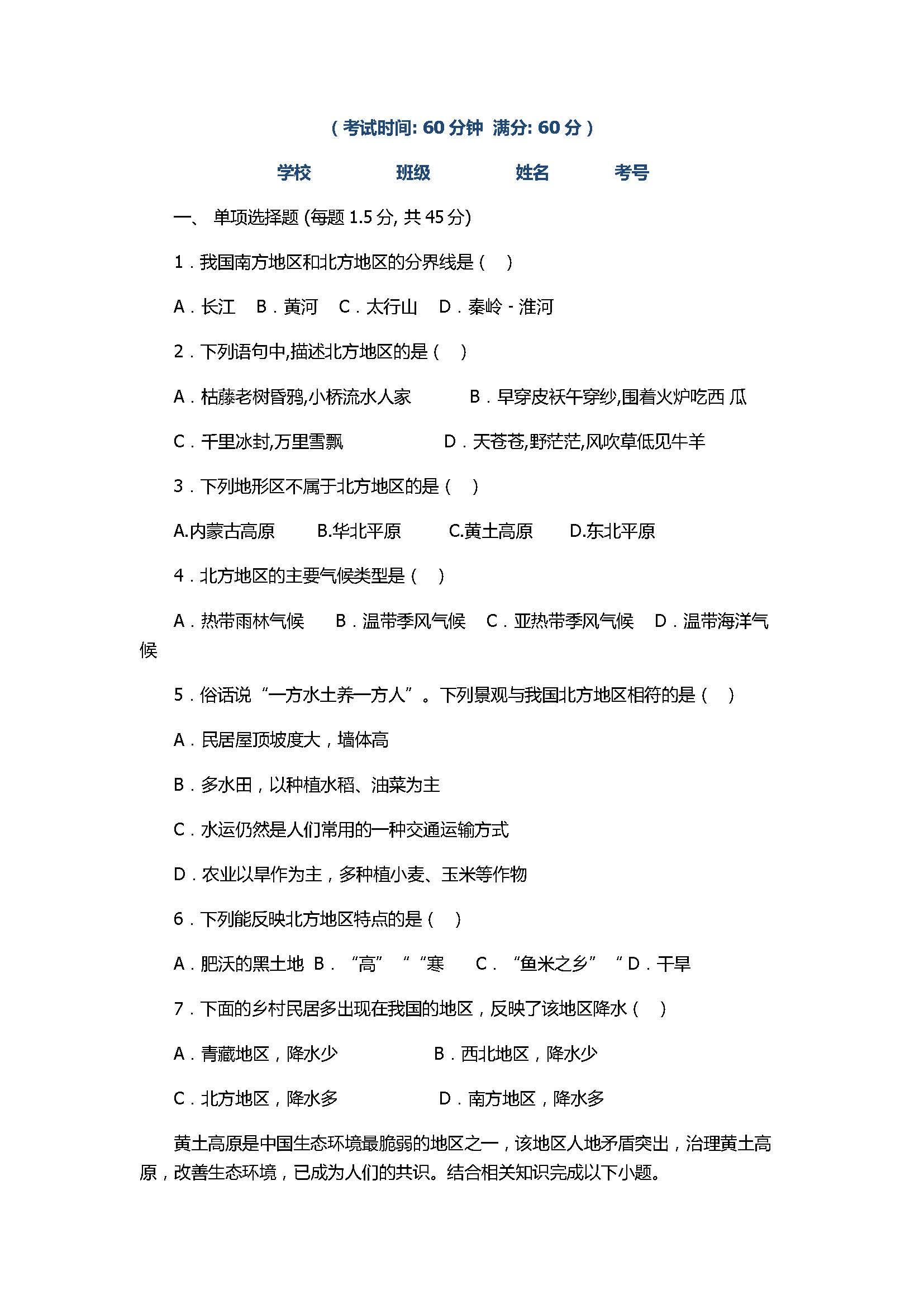 2017八年级地理下册月考试卷带参考答案(广安市酉溪区)