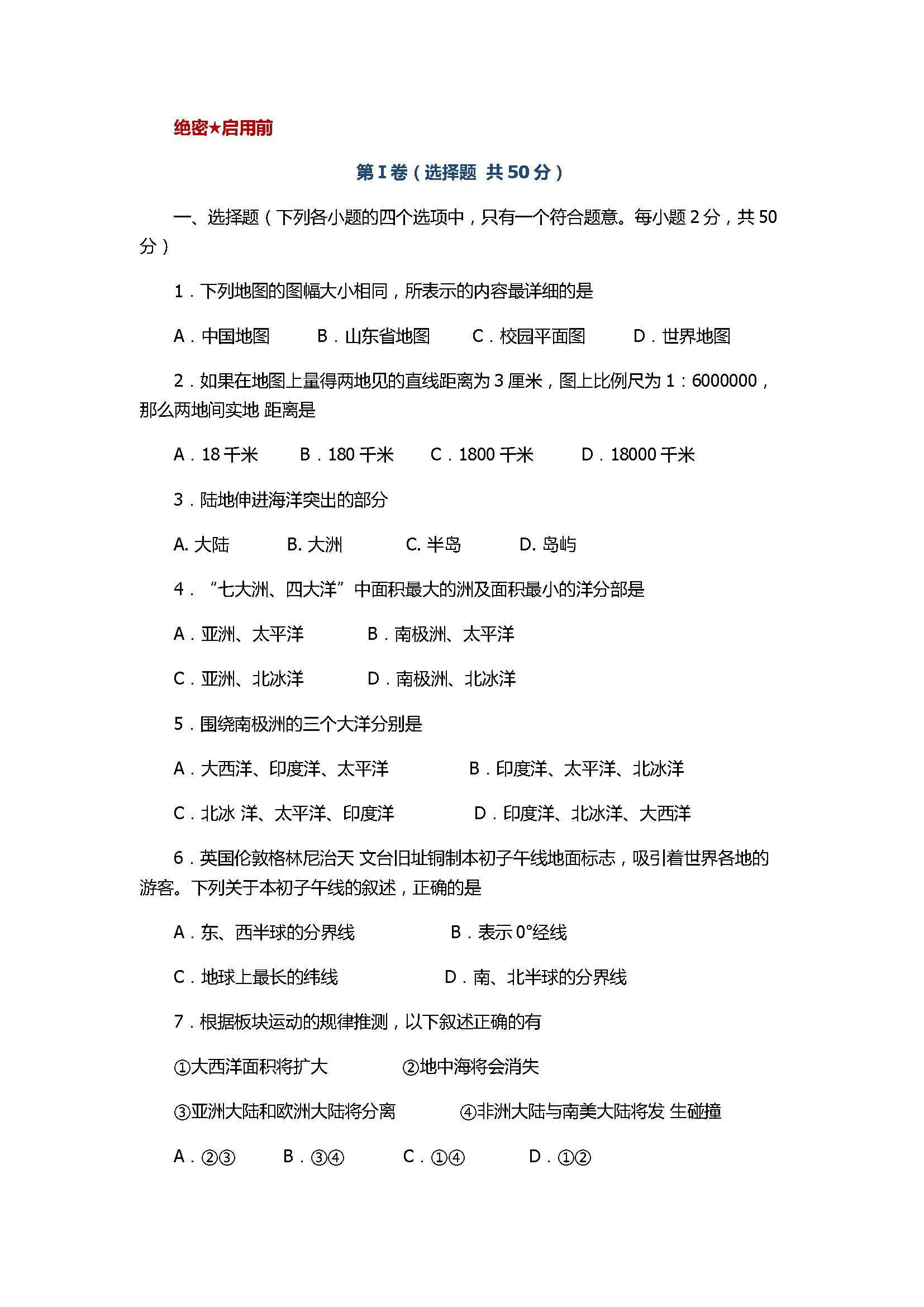 2017初二年级地理下册月考试卷含参考答案(滨州三校)
