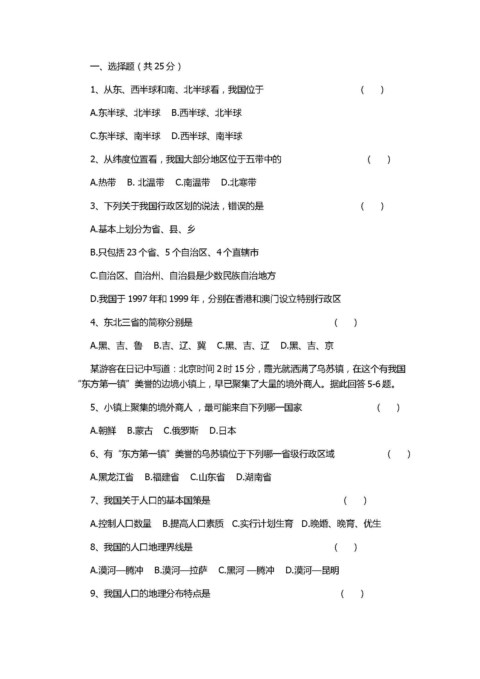 2017八年级地理上册文化素质监测试题带答案(农安县)