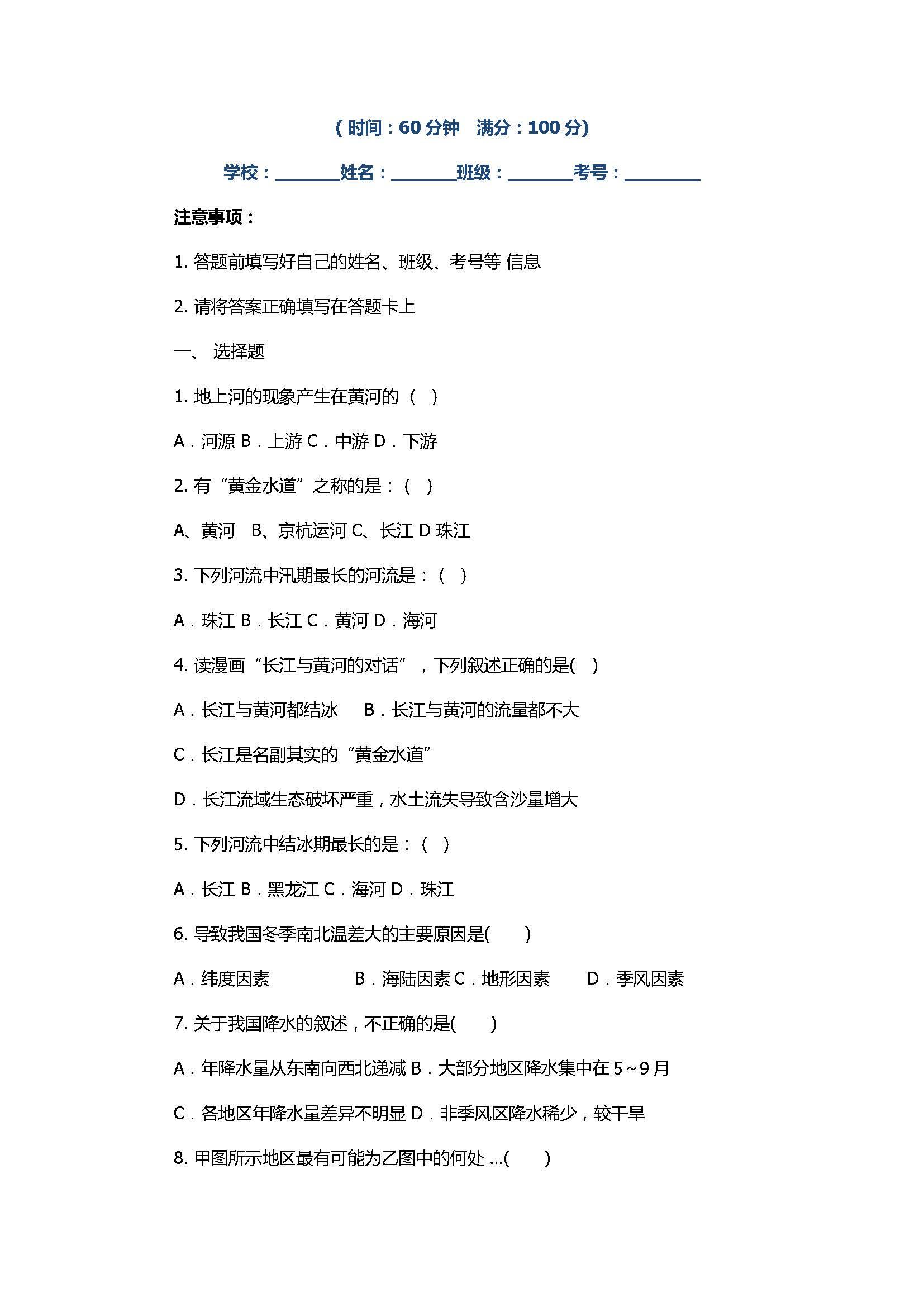 2017八年级地理上册月考试题带参考答案(广西钦州市高新区)