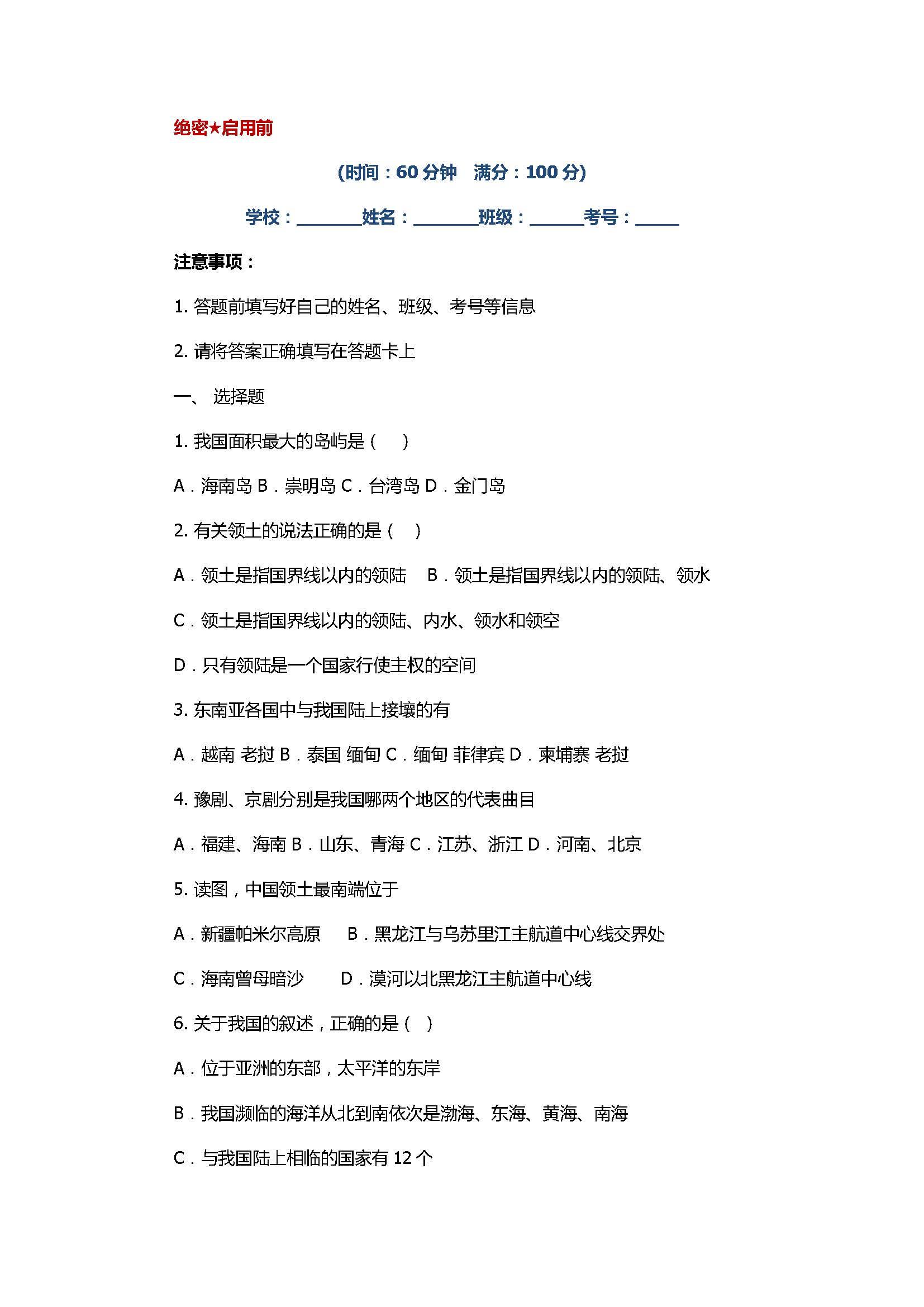 2017八年级地理上册月考试题附参考答案(广西钦州市钦州港区)