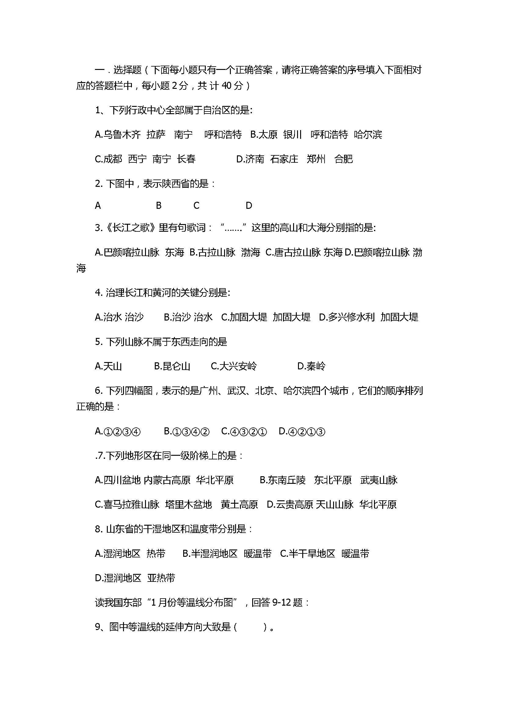 2017初二年级上册地理月考试题含参考答案(山东省莒县莒北八校)