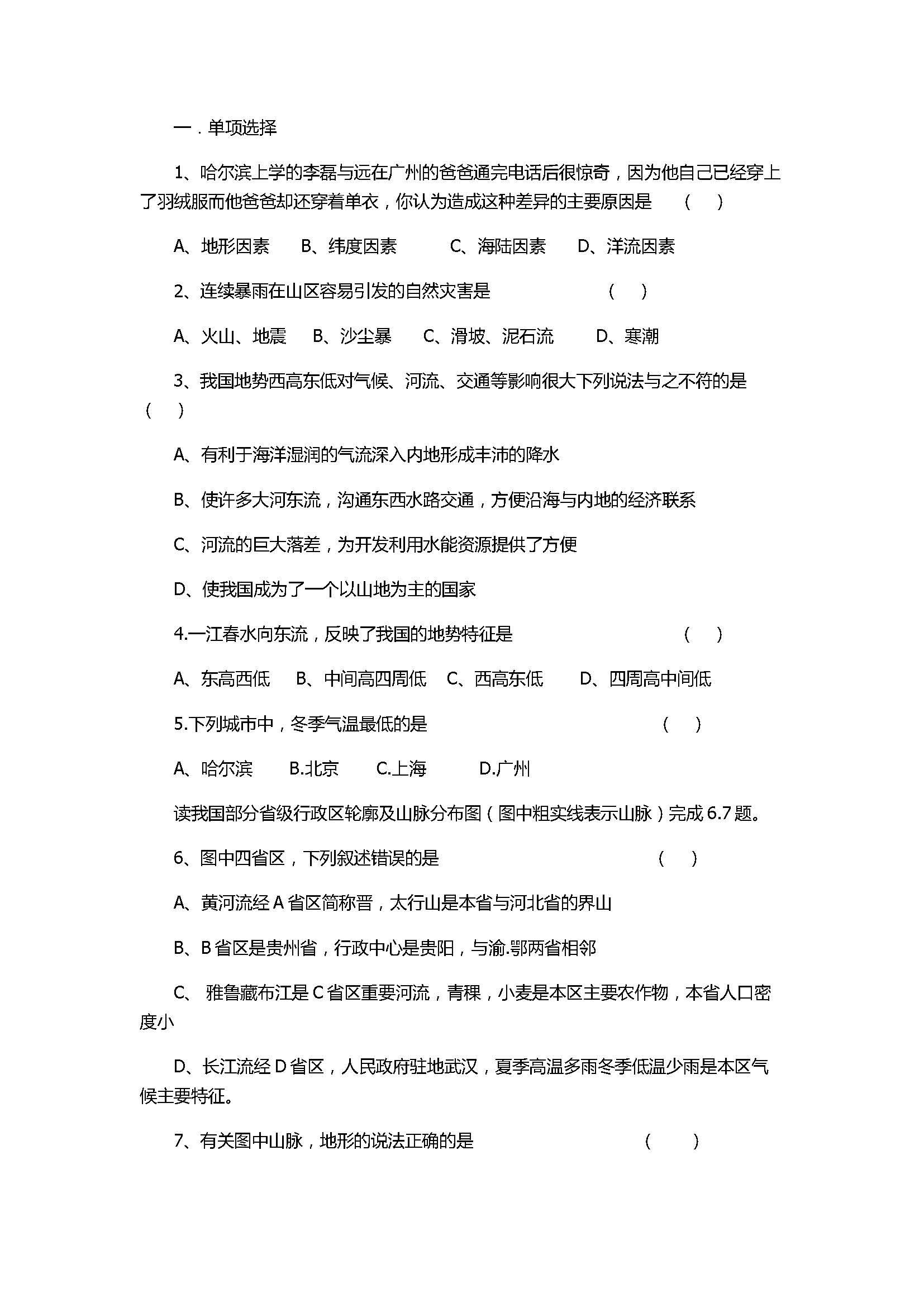 2017八年级地理上册月考测试卷附答案(宁津县实验中学)