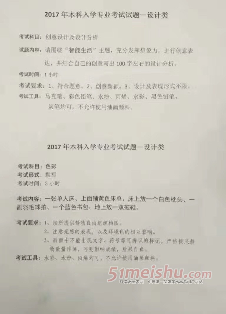 天津美术学院2017年设计类校考考