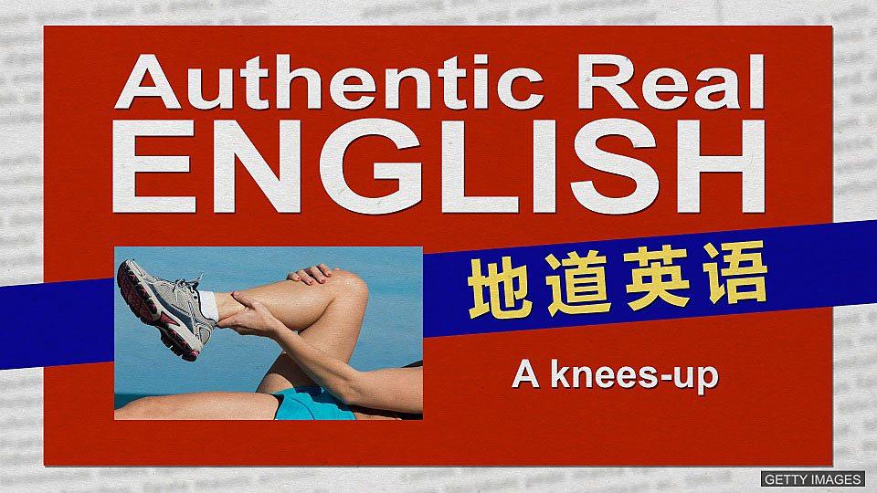 A knees-up欢快的社交聚会