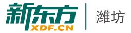 新东方潍坊学校