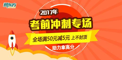 2017考研冲刺