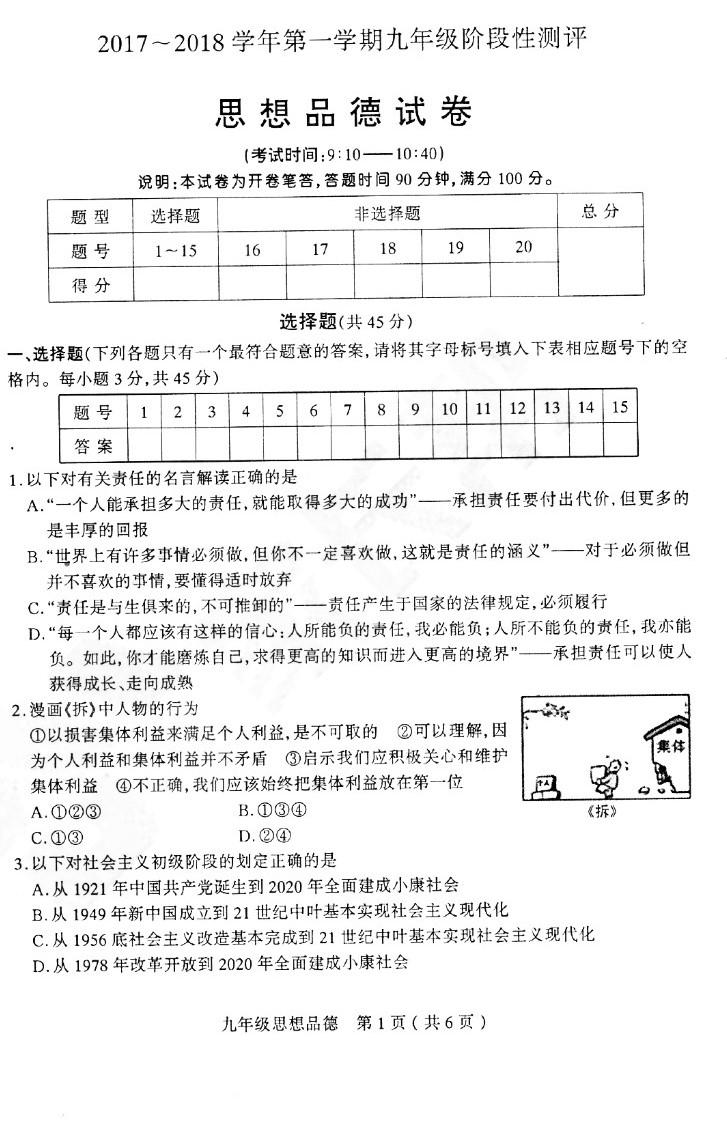 2017-2018学年太原九年级上政治期中试题(图片版)