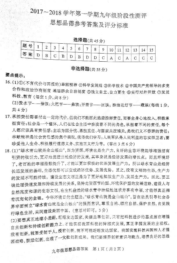2017-2018学年太原九年级上政治期中试题答案
