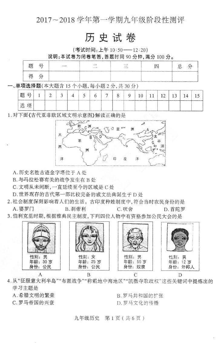 2017-2018学年太原九年级上历史期中试题(图片版)
